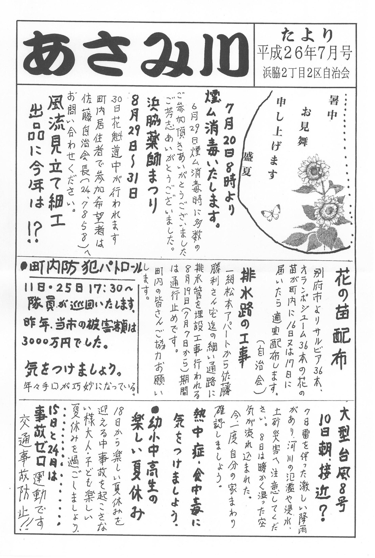 asamigawa2014_07