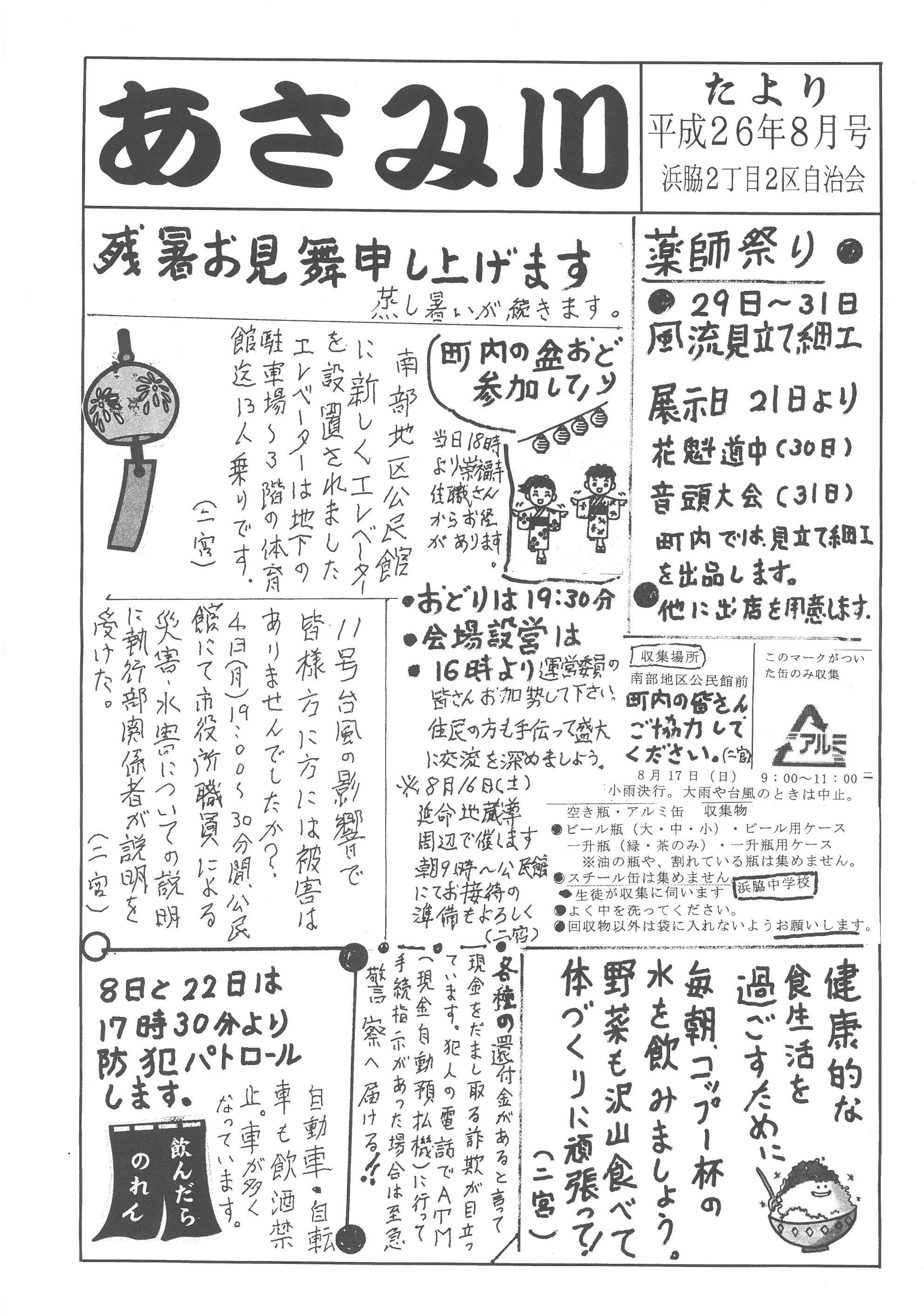 asamigawa2014_08