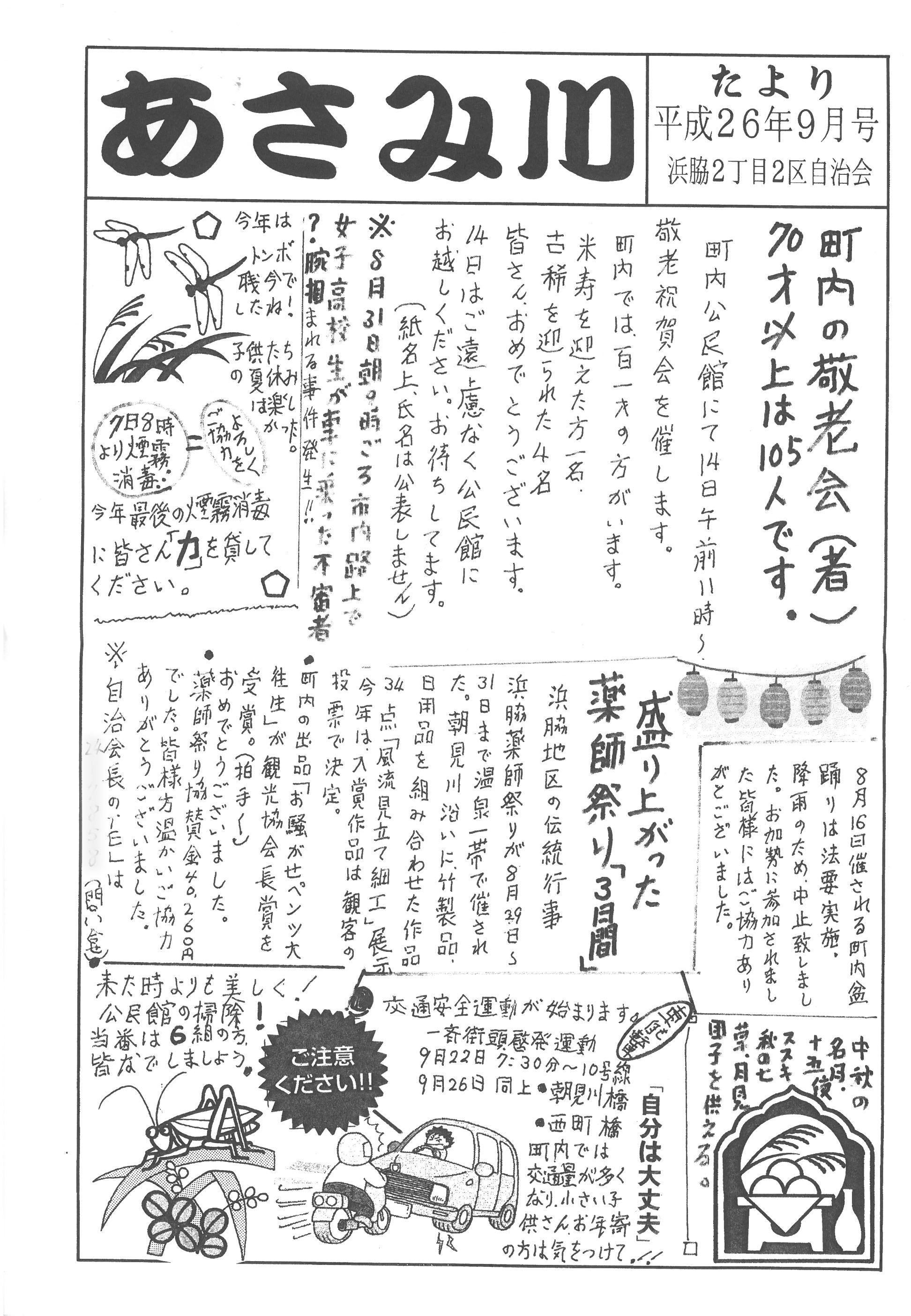 asamigawa2014_09