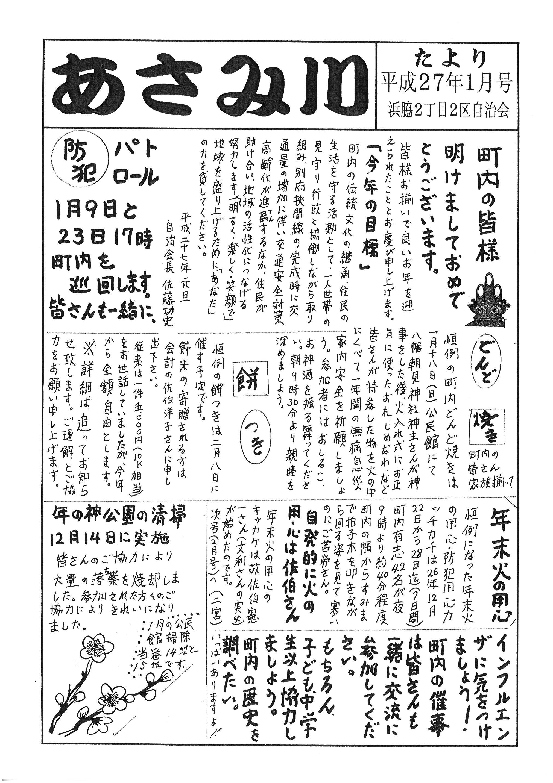 asamigawa2015_01