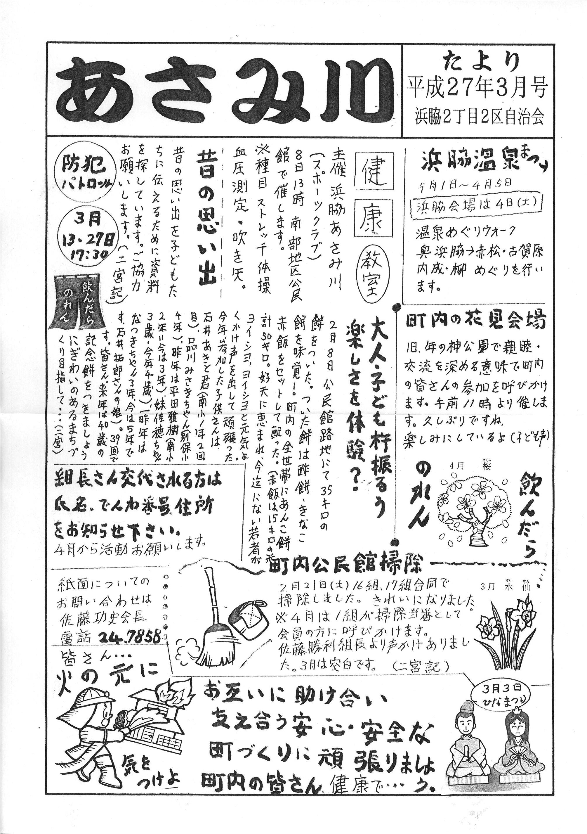 asamigawa2015_03