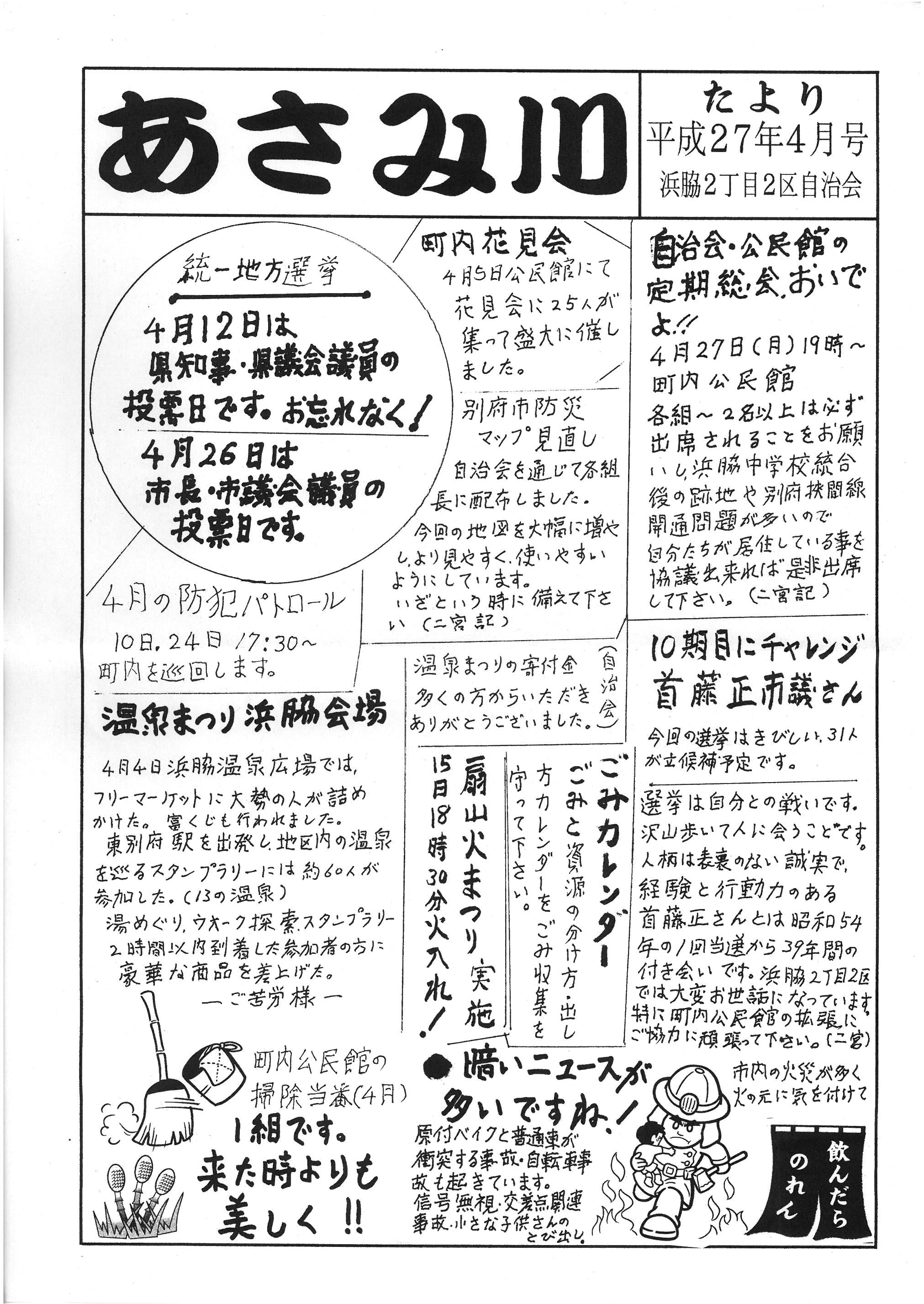 asamigawa2015_04