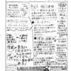 あさみ川平成27年7月号