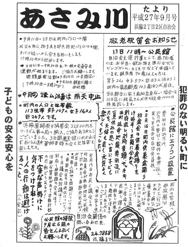 asamigawa2015_09