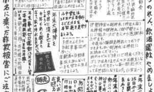 asamigawa2015_12
