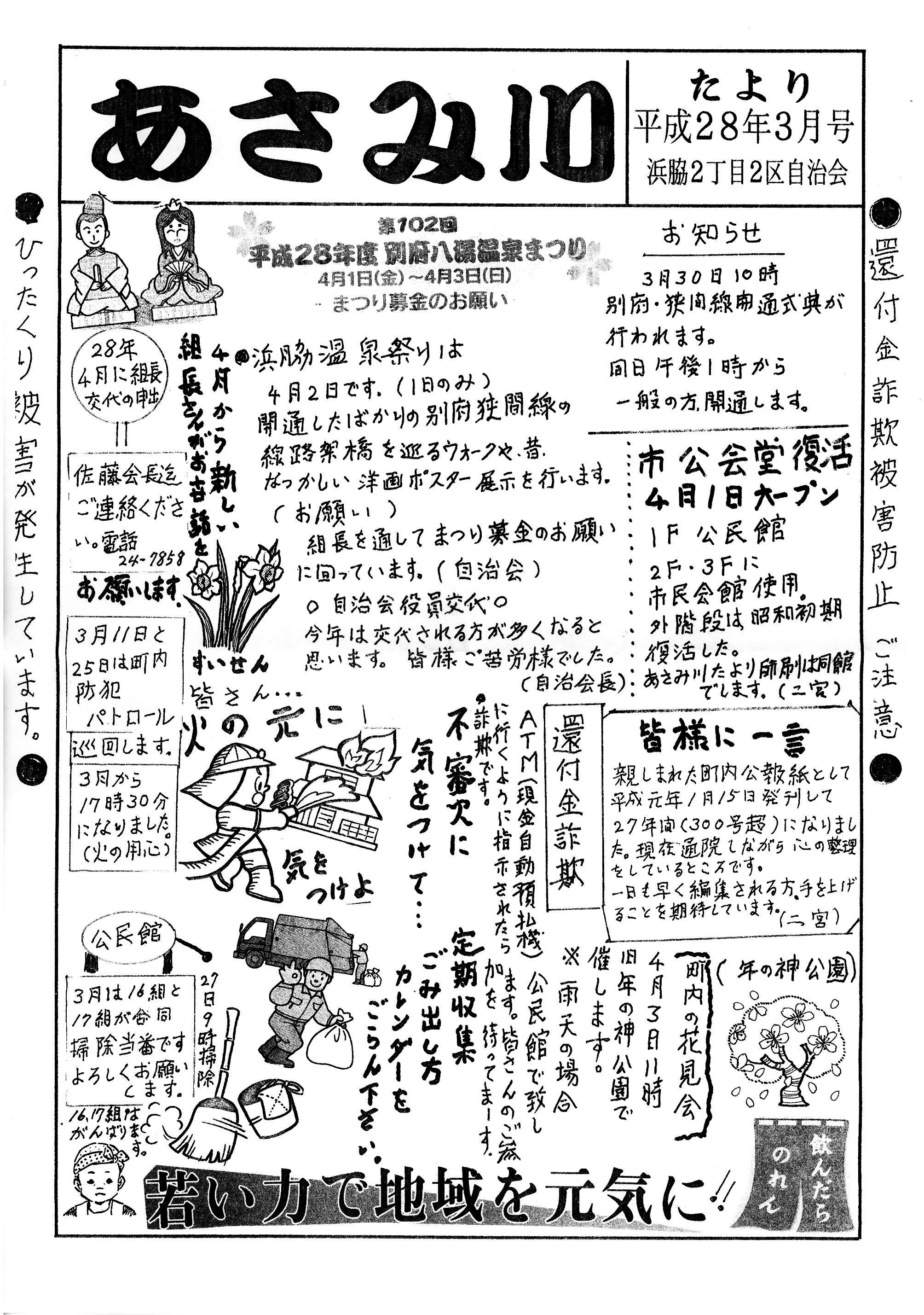 asamigawa_201603