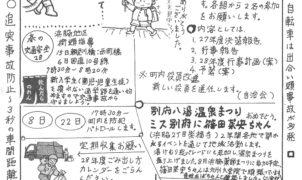 asamigawa_201604