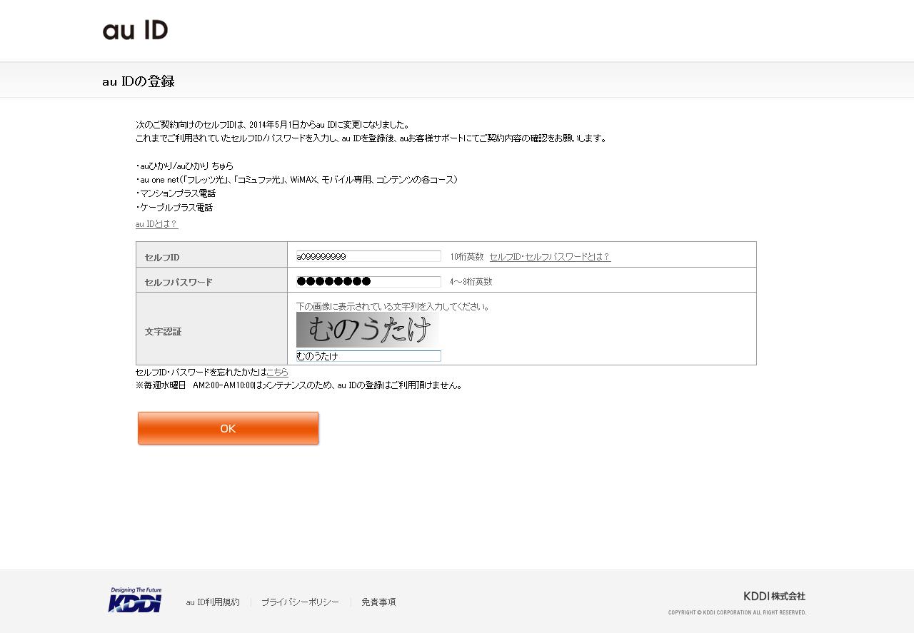 au IDの登録画面例