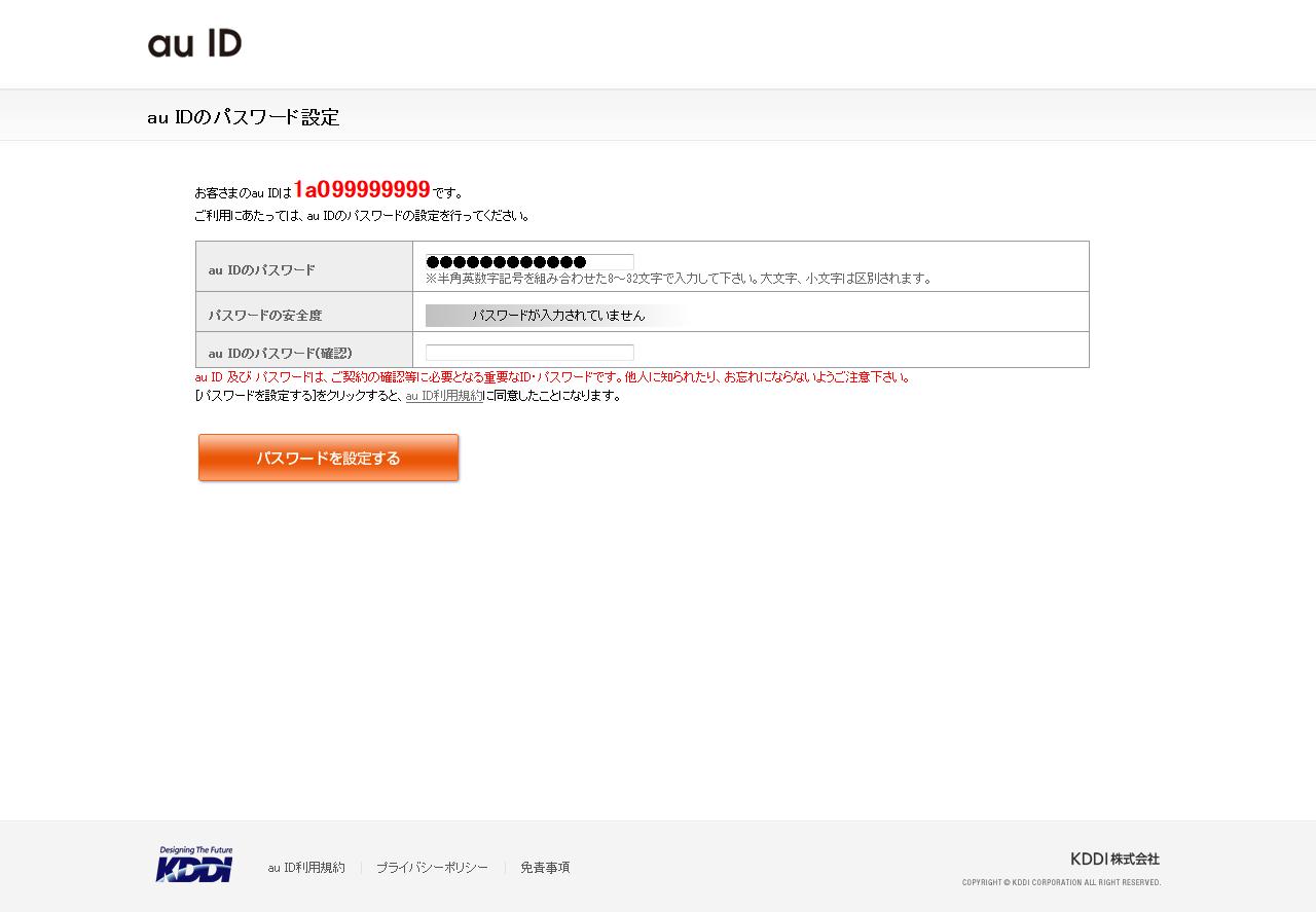 au IDのパスワード設定画面例