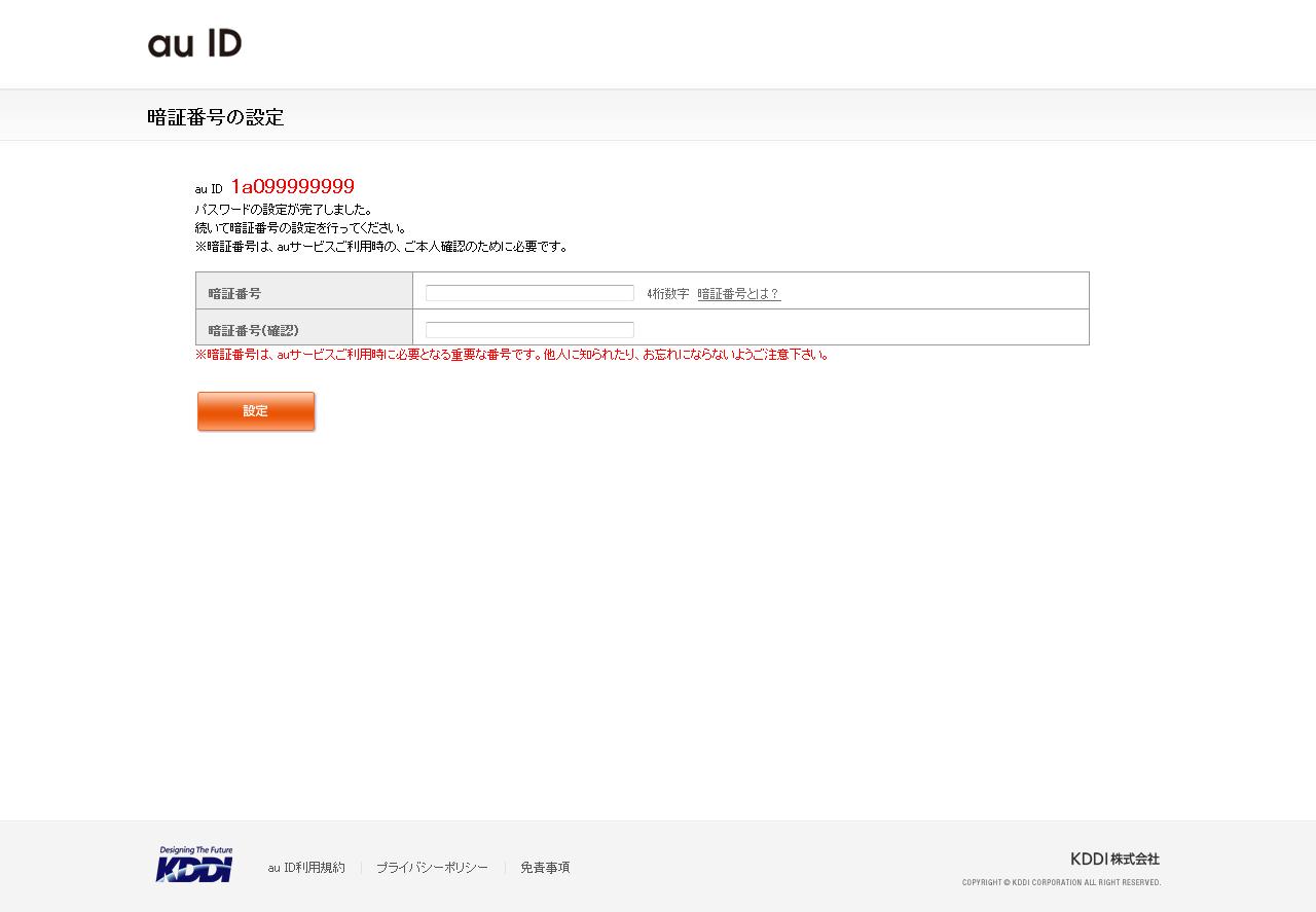 au IDの暗証番号設定画面例