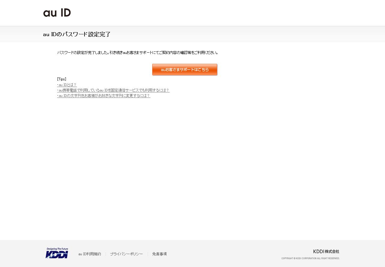 au IDの登録完了画面例