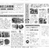 中部地区公民館報平成27年8月号