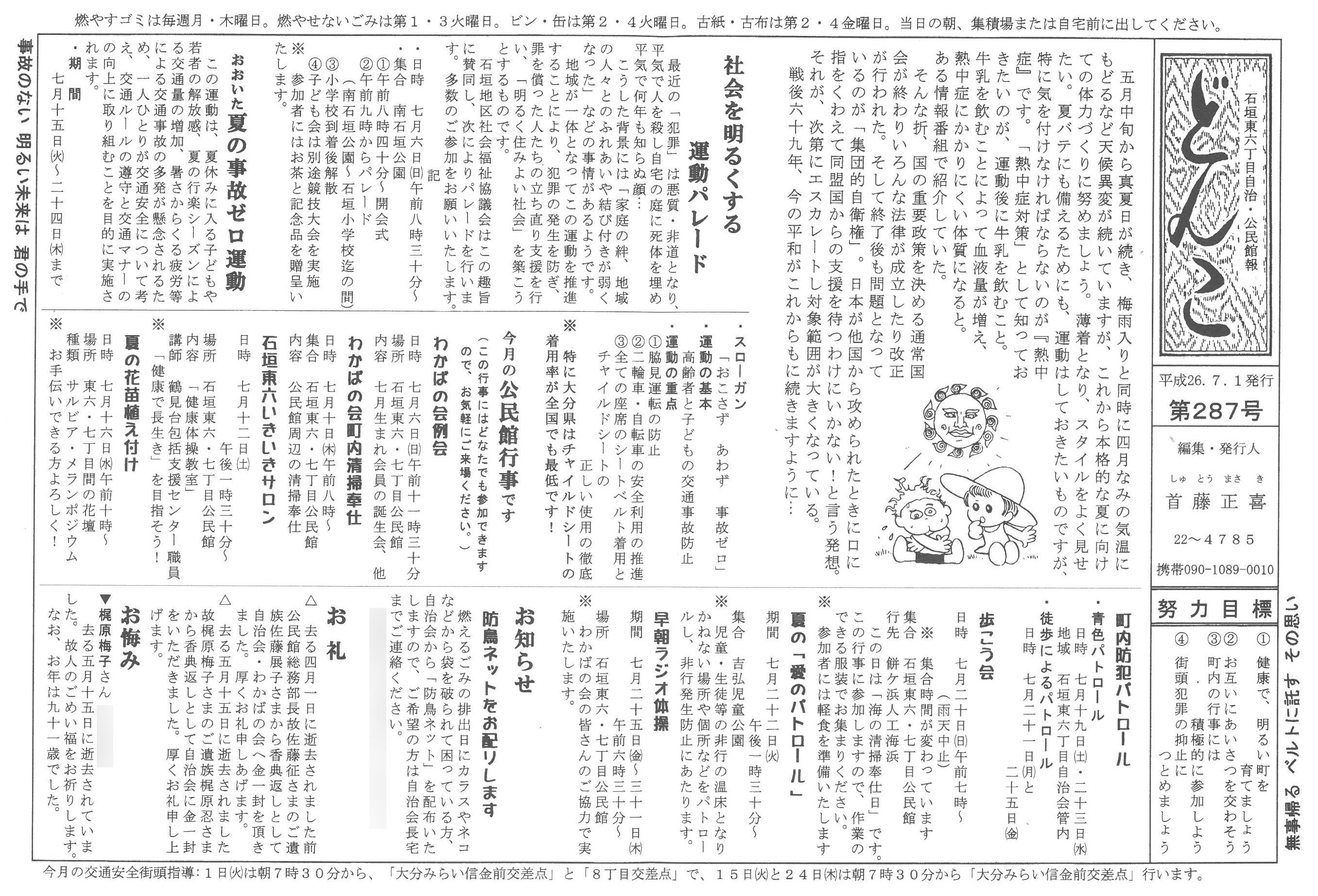 石垣東六丁目自治・公民館報|どんこ|平成26.7.1発行287号