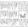 どんこ(石垣東6丁目自治・公民館報)第300号
