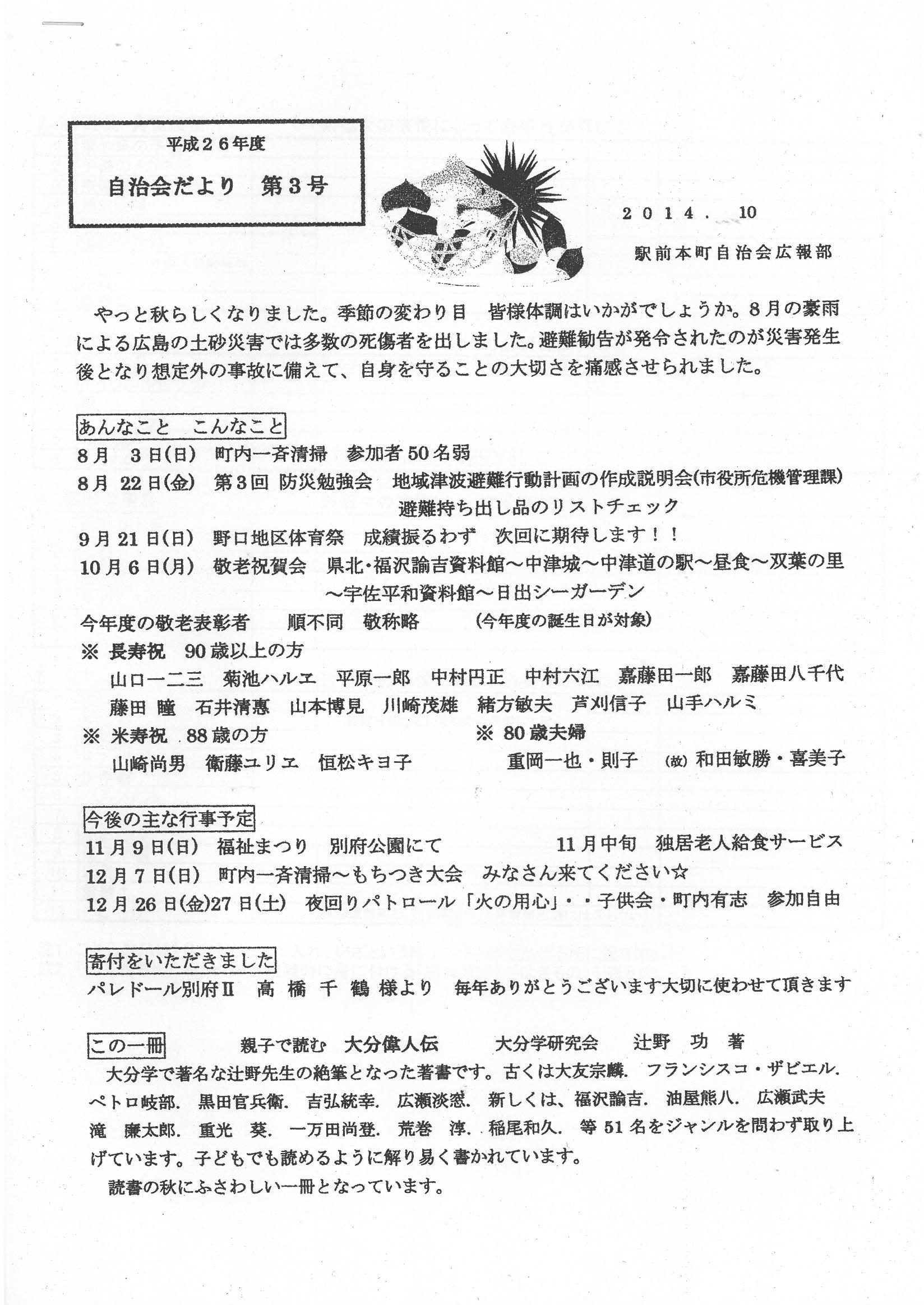 ekimaehonmachi2014_10