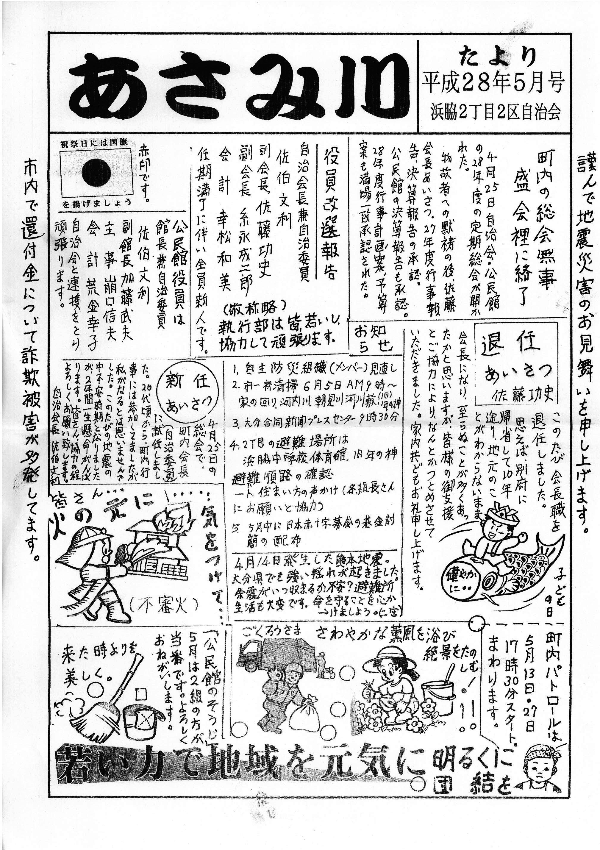 hamawaki05