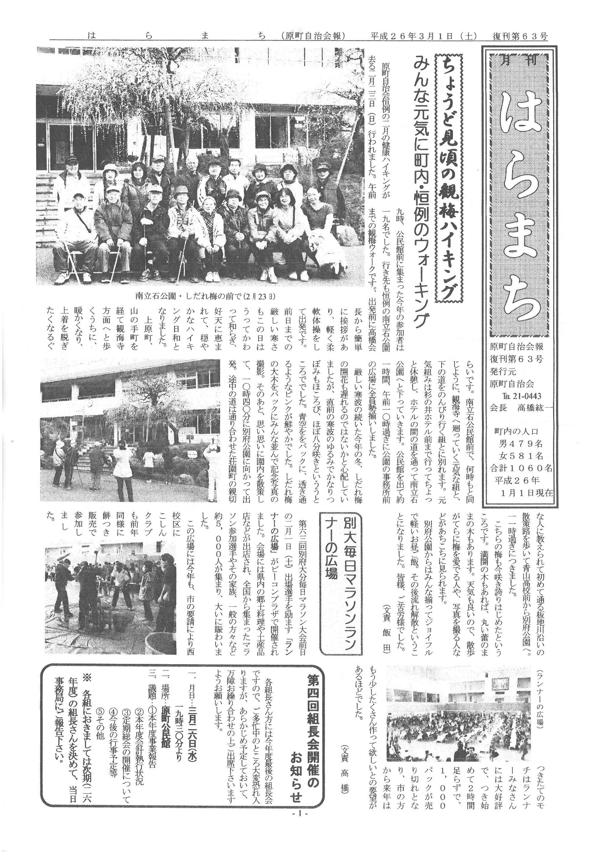 haramachi2014_03_01