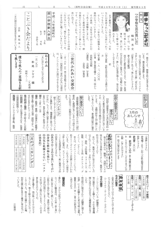 haramachi2014_03_02