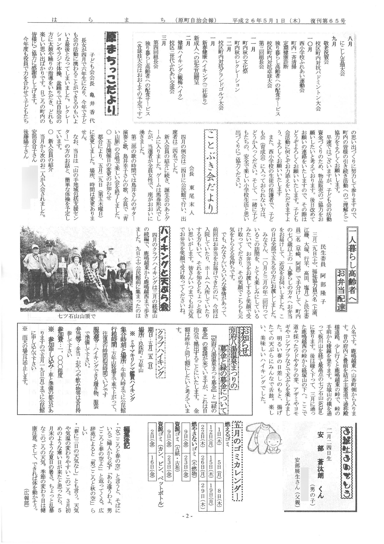 haramachi2014_05_02