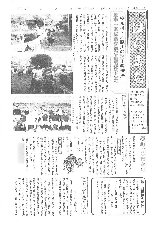 haramachi2014_07_01