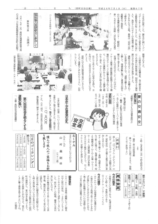 haramachi2014_07_02