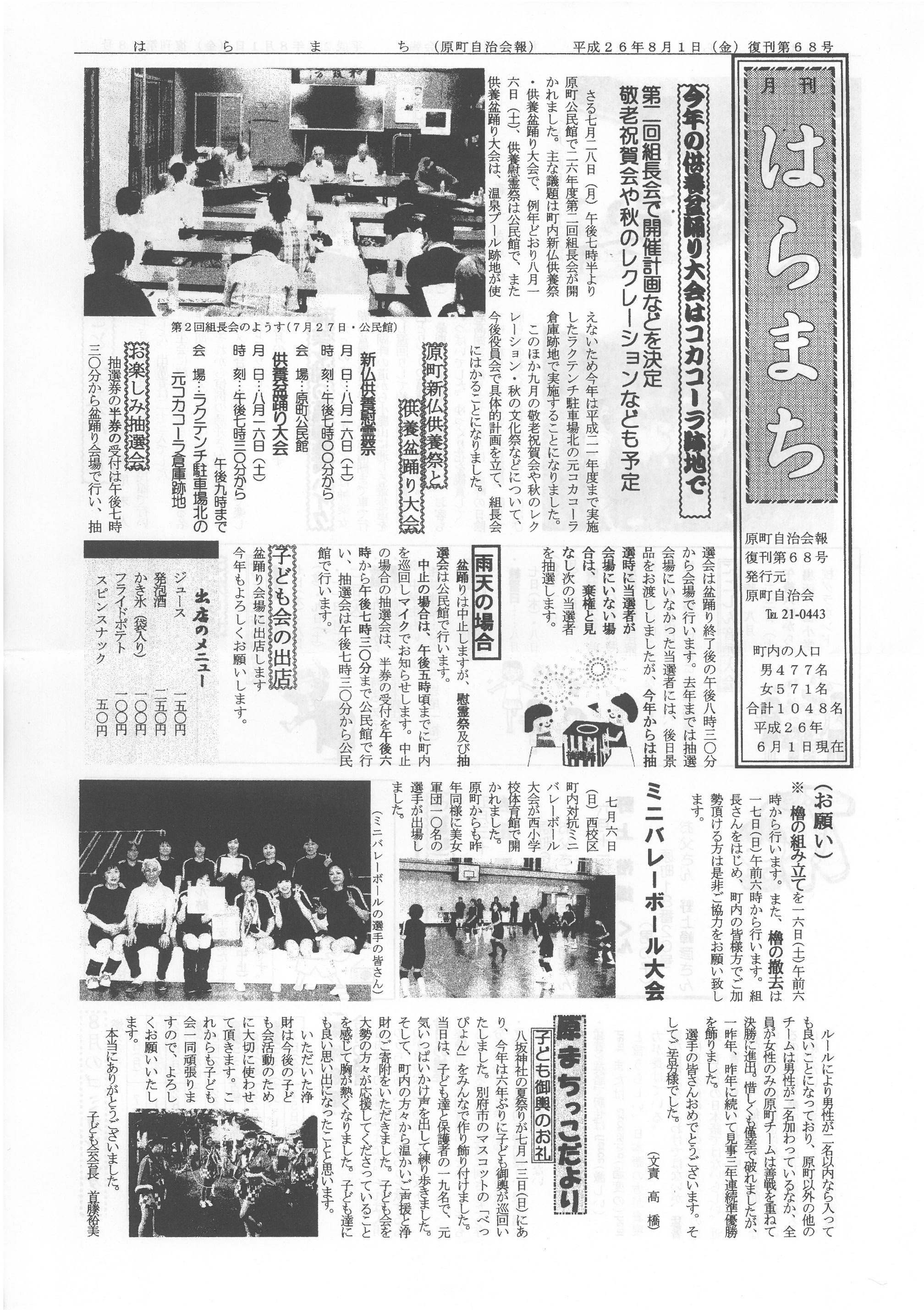 haramachi2014_08_01