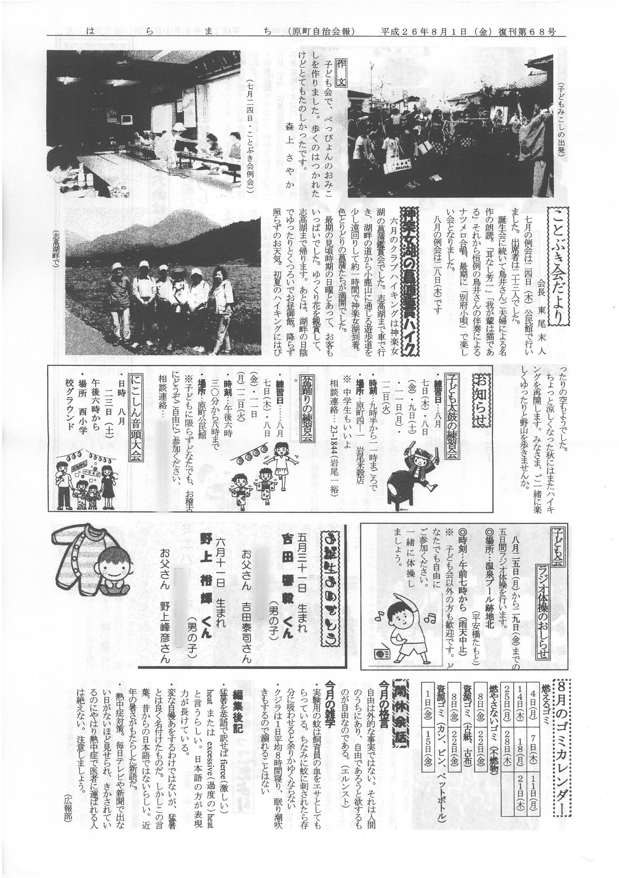 haramachi2014_08_02