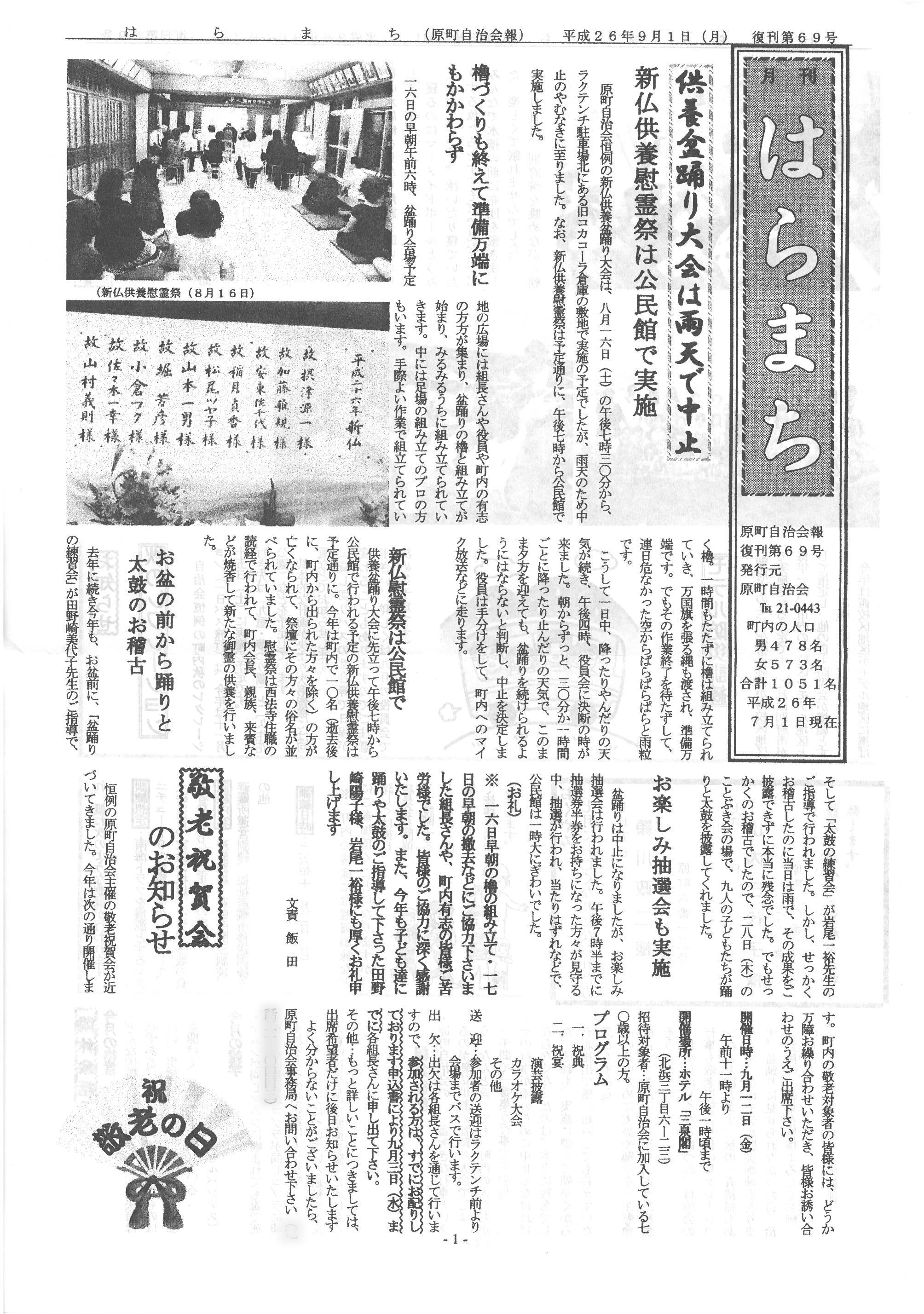 haramachi2014_09_01