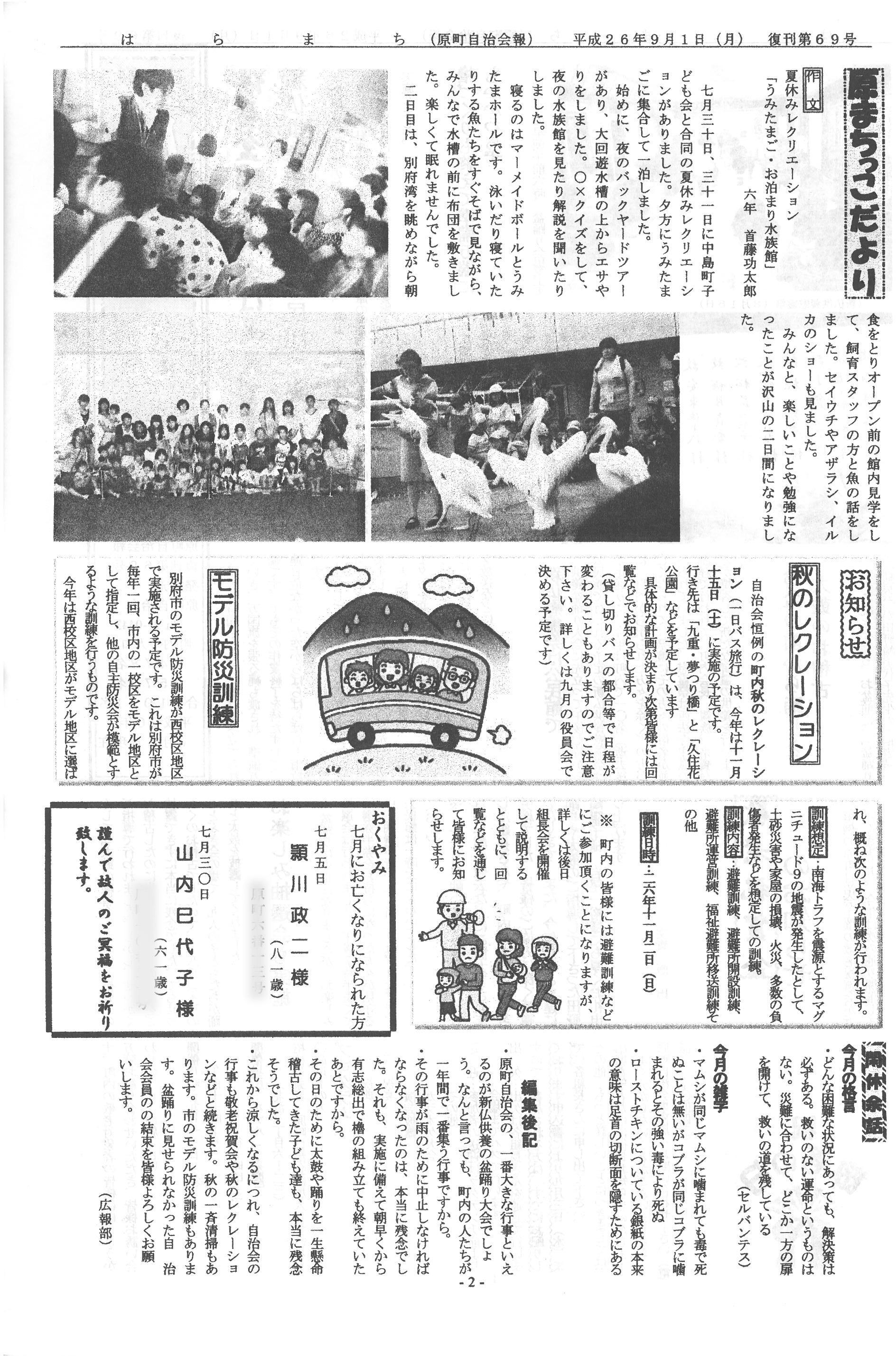 haramachi2014_09_02