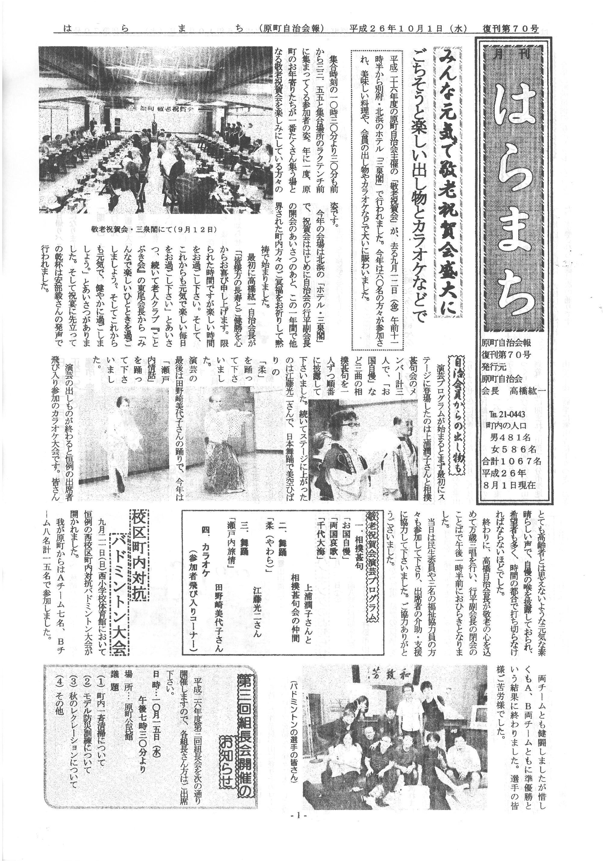 haramachi2014_10_01