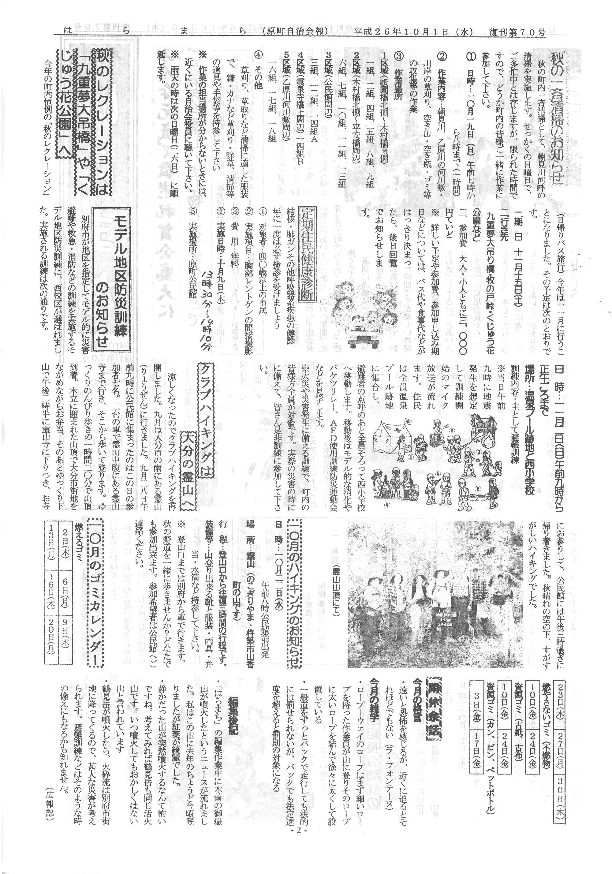 haramachi2014_10_02