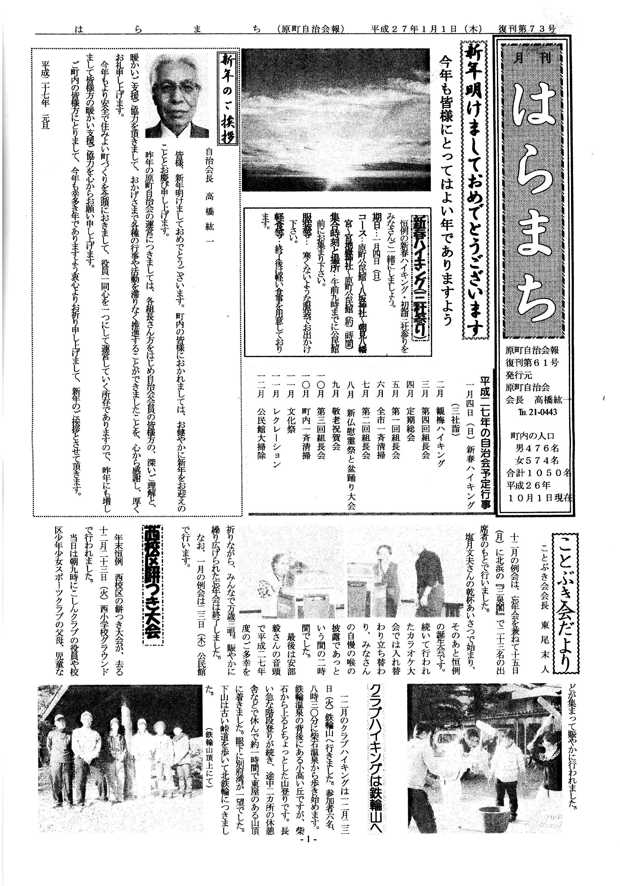 haramachi2015_01_01