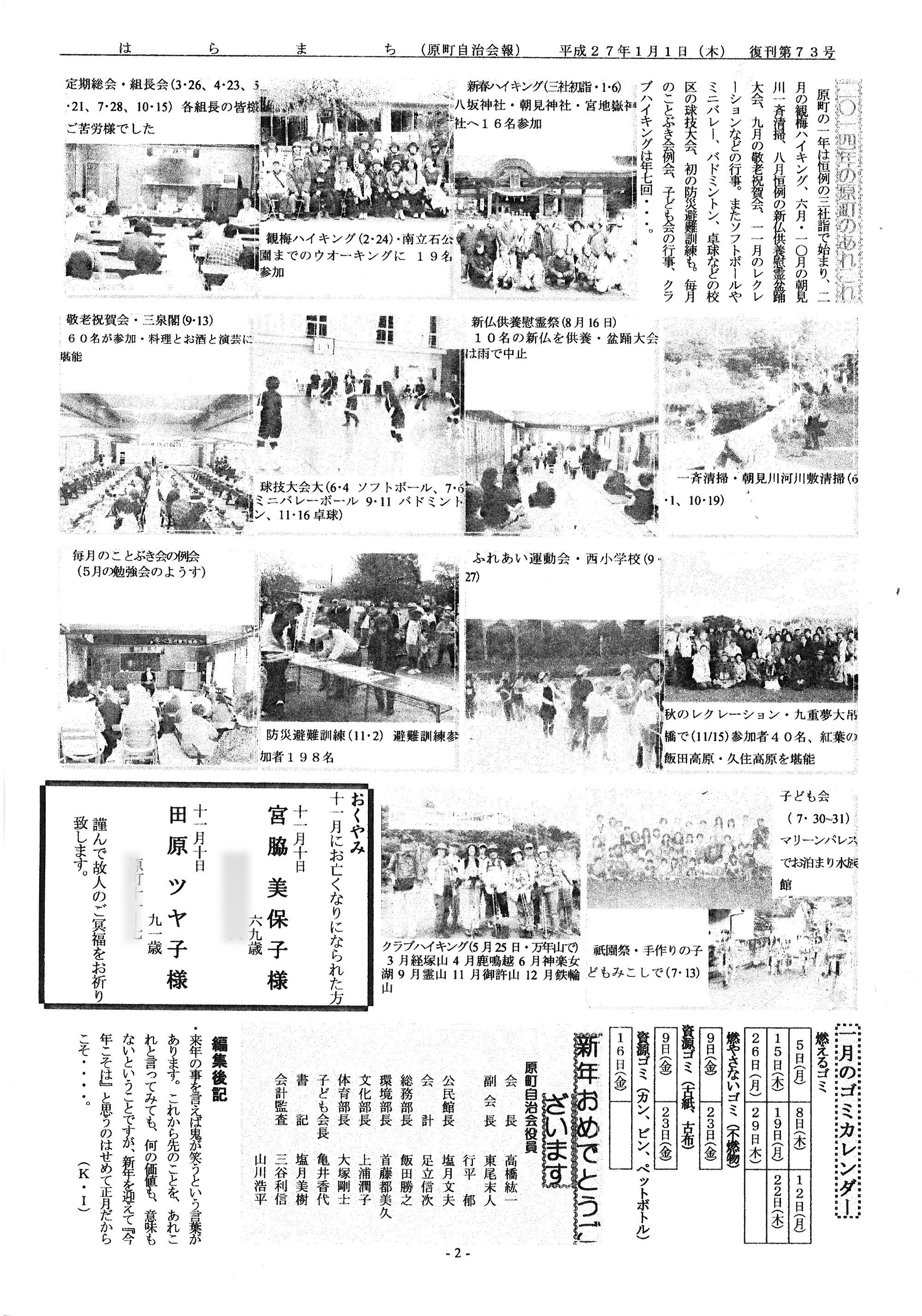 haramachi2015_01_02