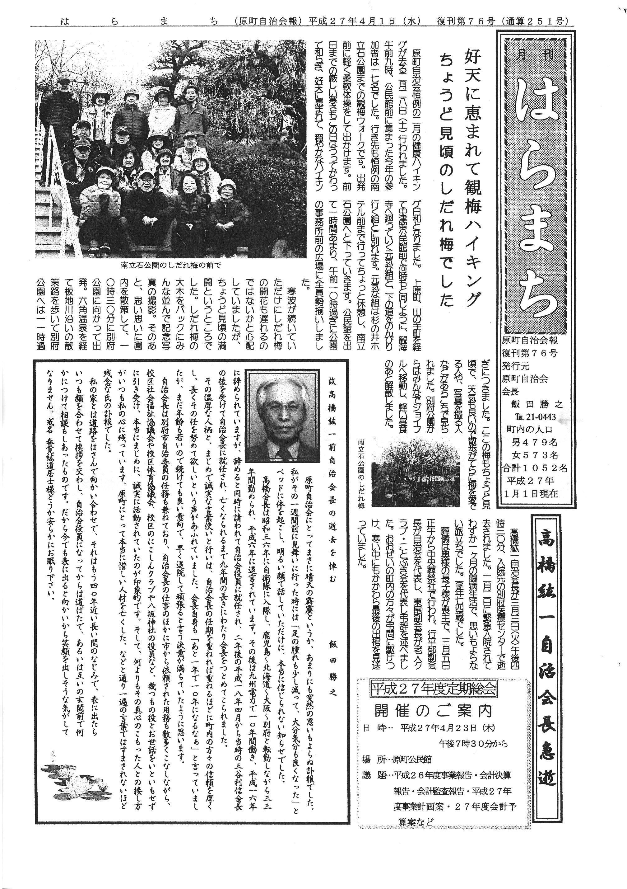 haramachi2015_04_01