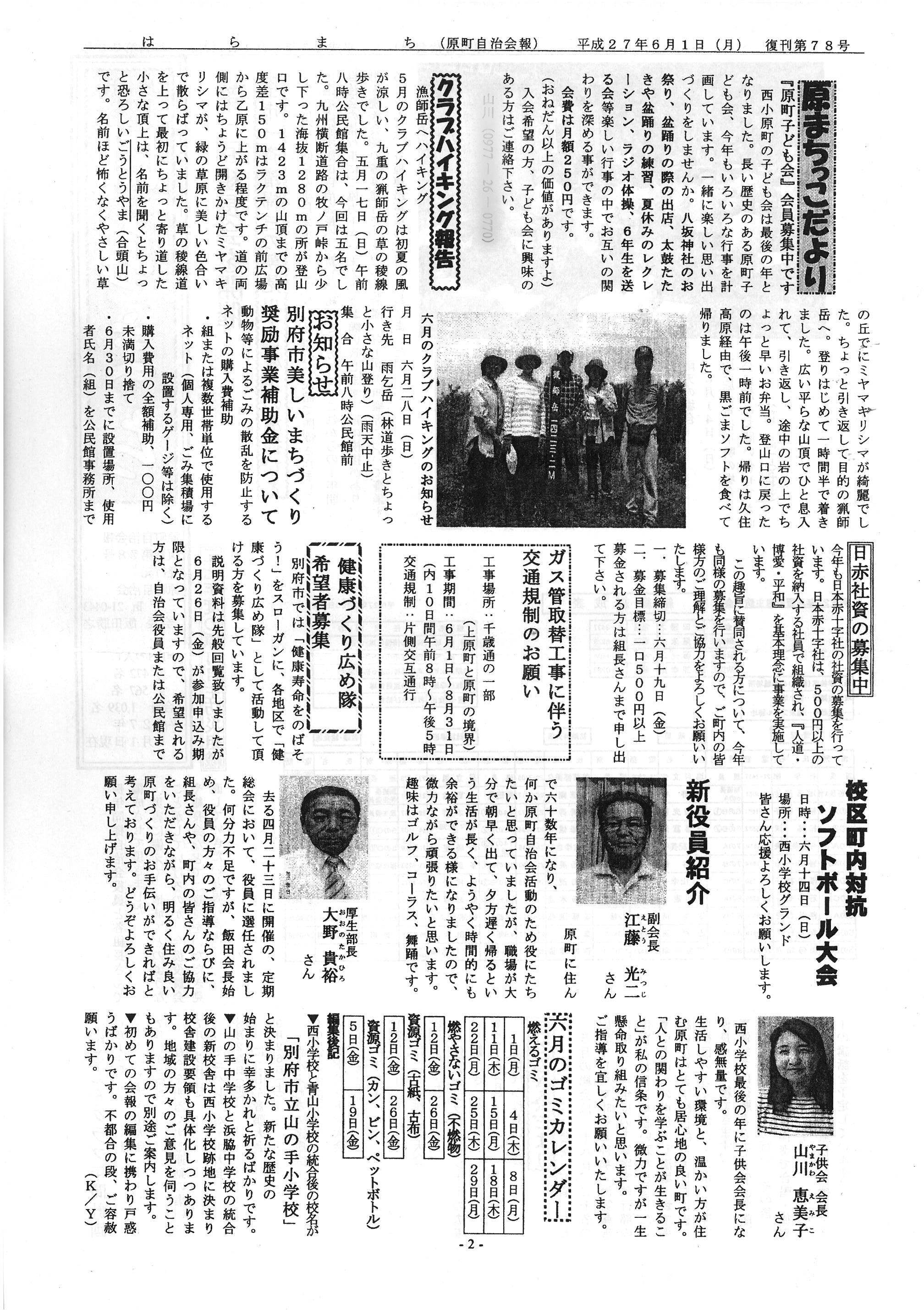 haramachi2015_06_02