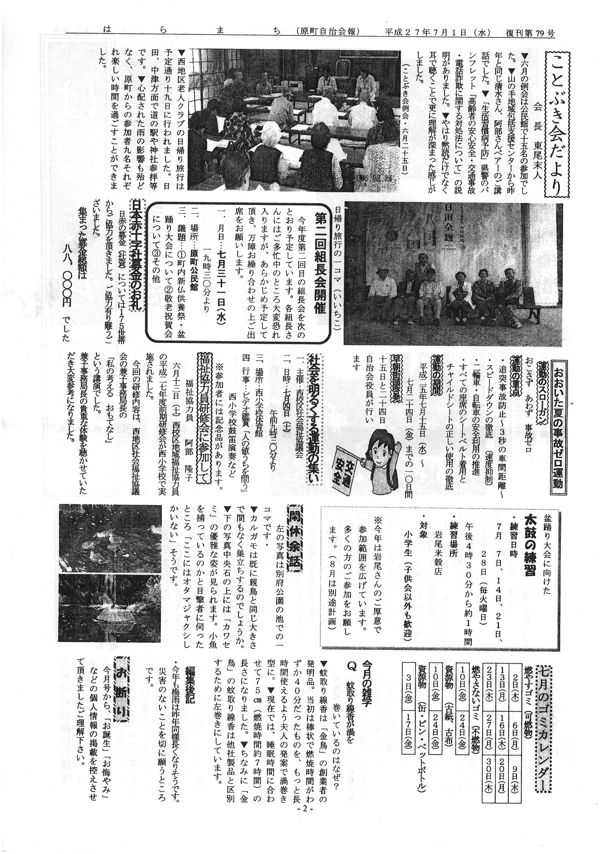 haramachi2015_07_02