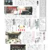 月間はらまち復刊第80号(1)