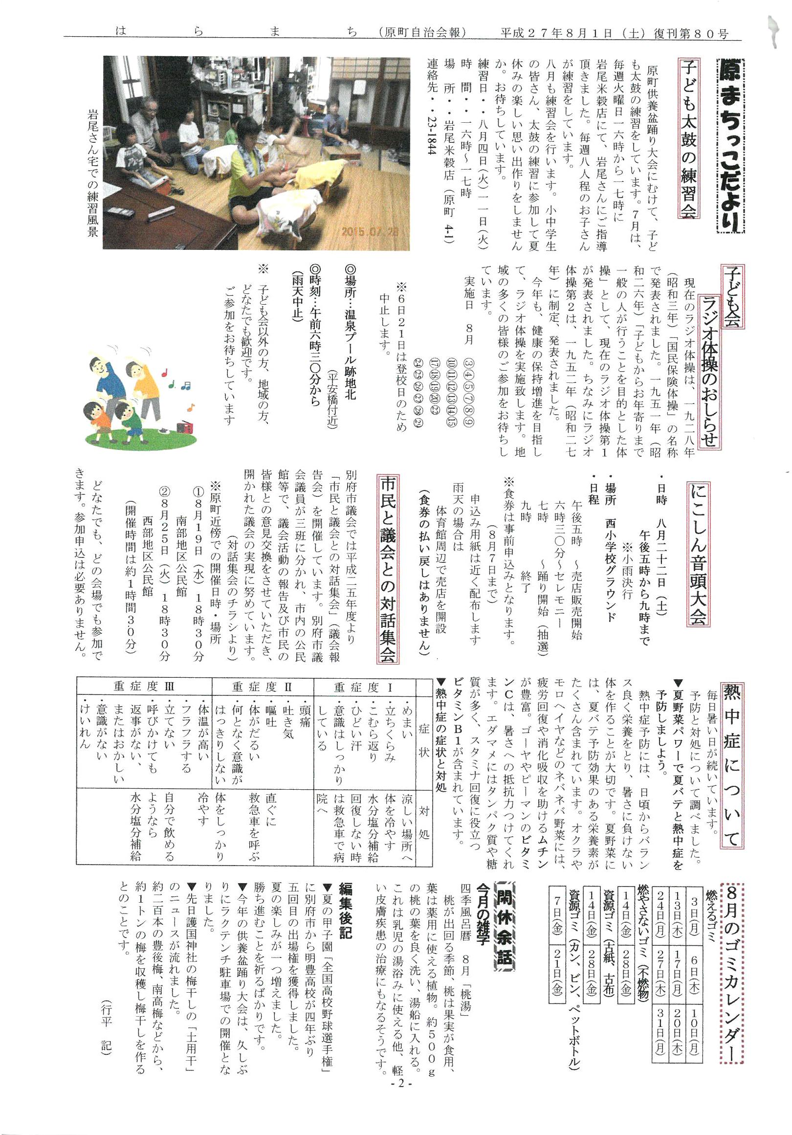 月間はらまち復刊第80号(2)