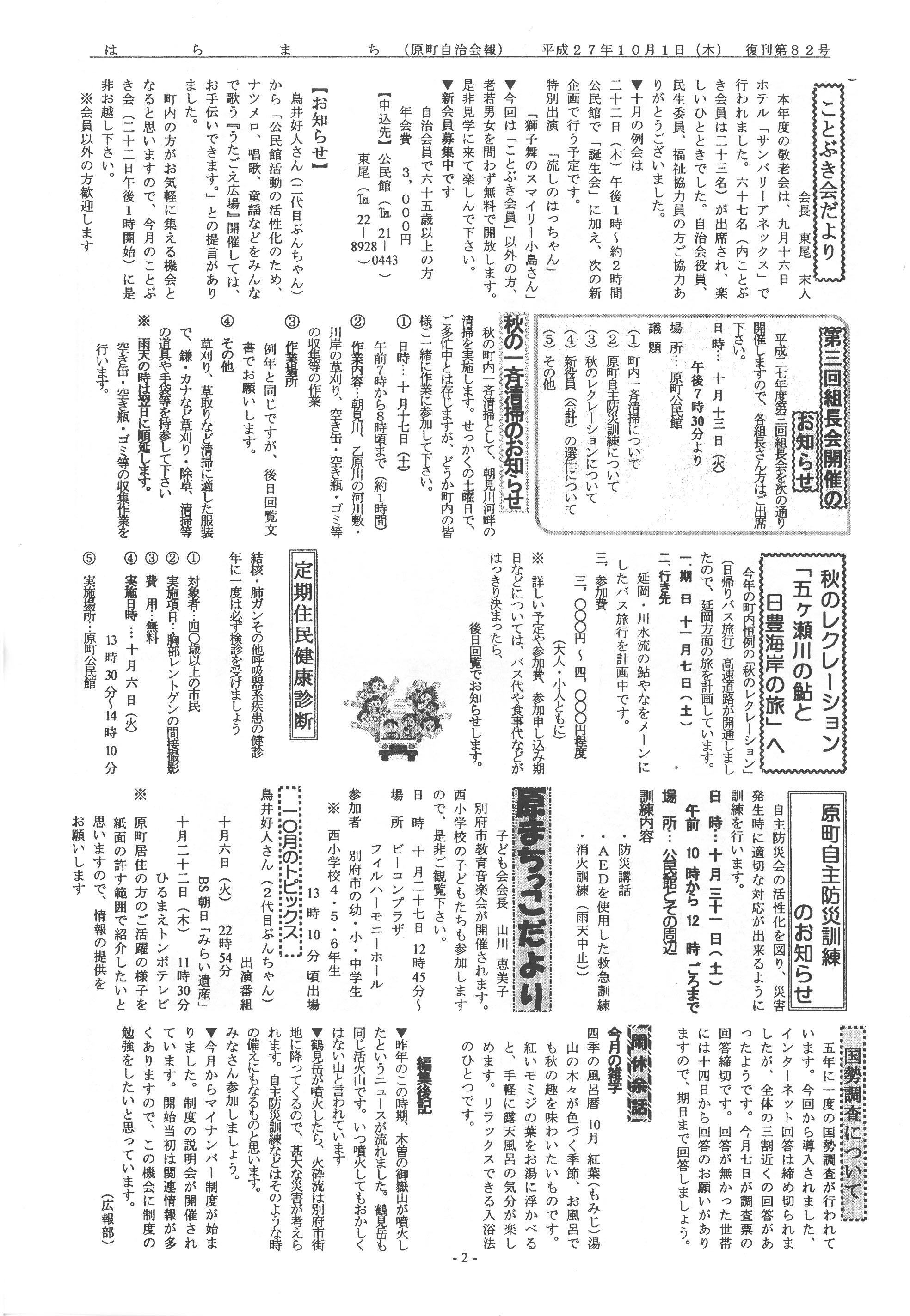 haramachi2015_10_02