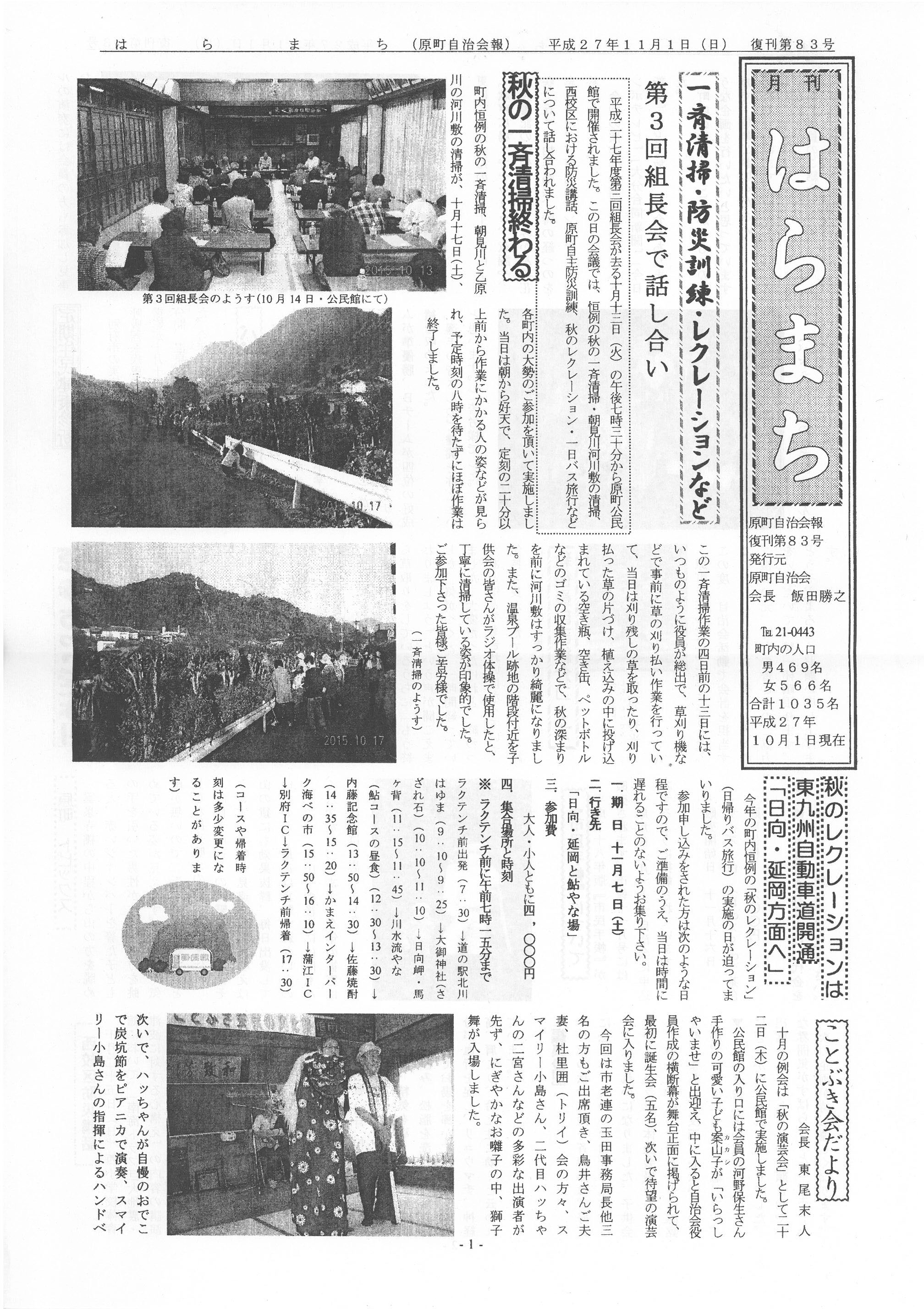 haramachi2015_11_01