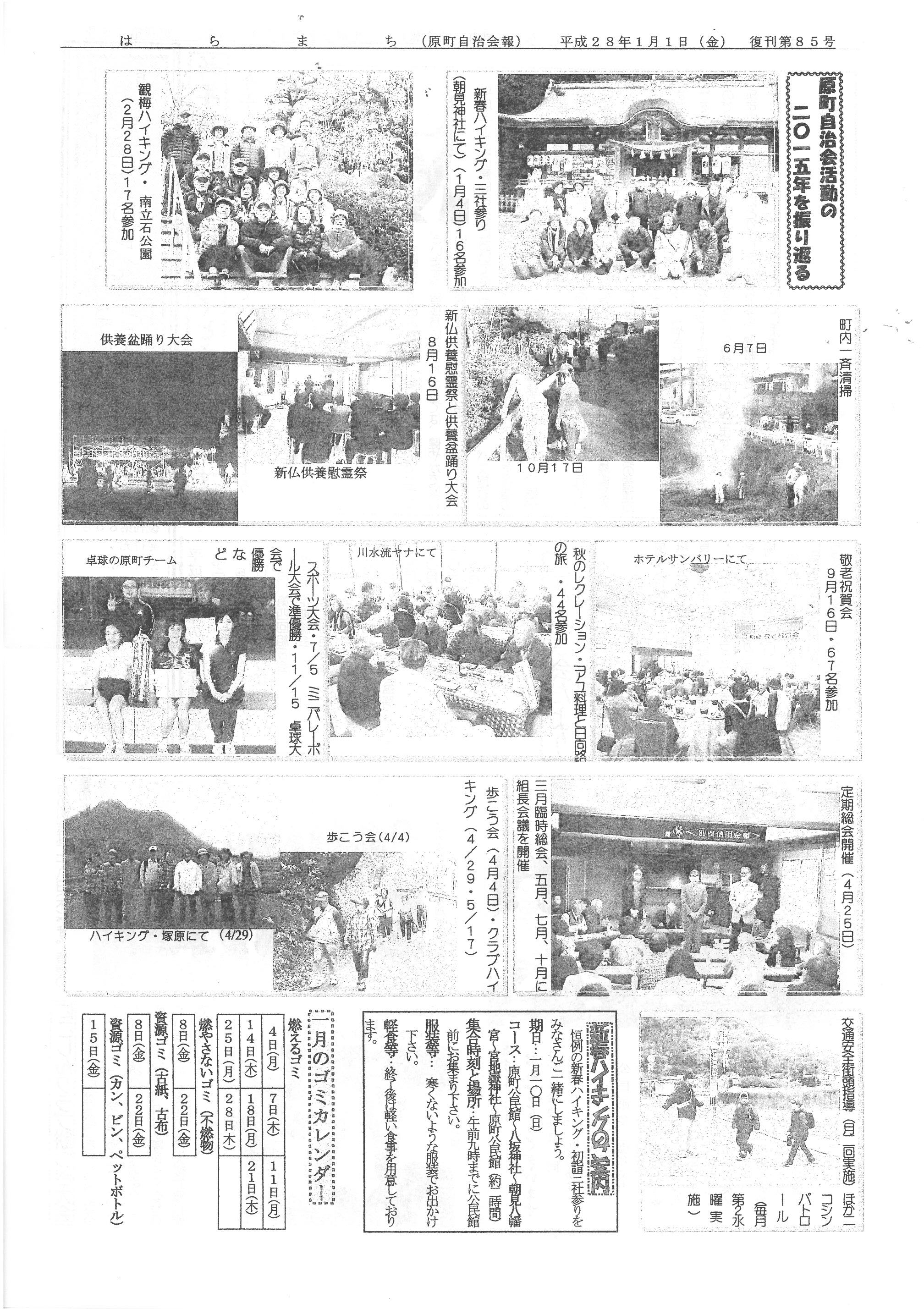 haramachi2016_01_02