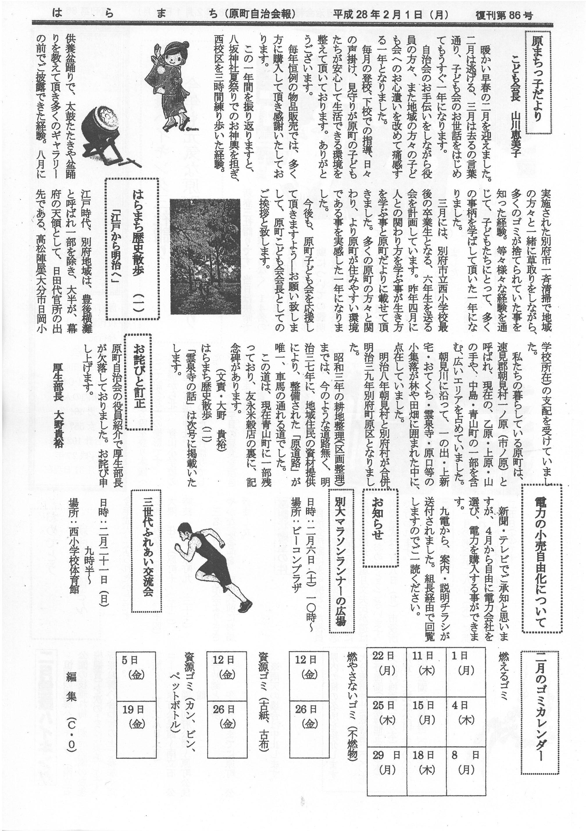 haramachi2016_02_02