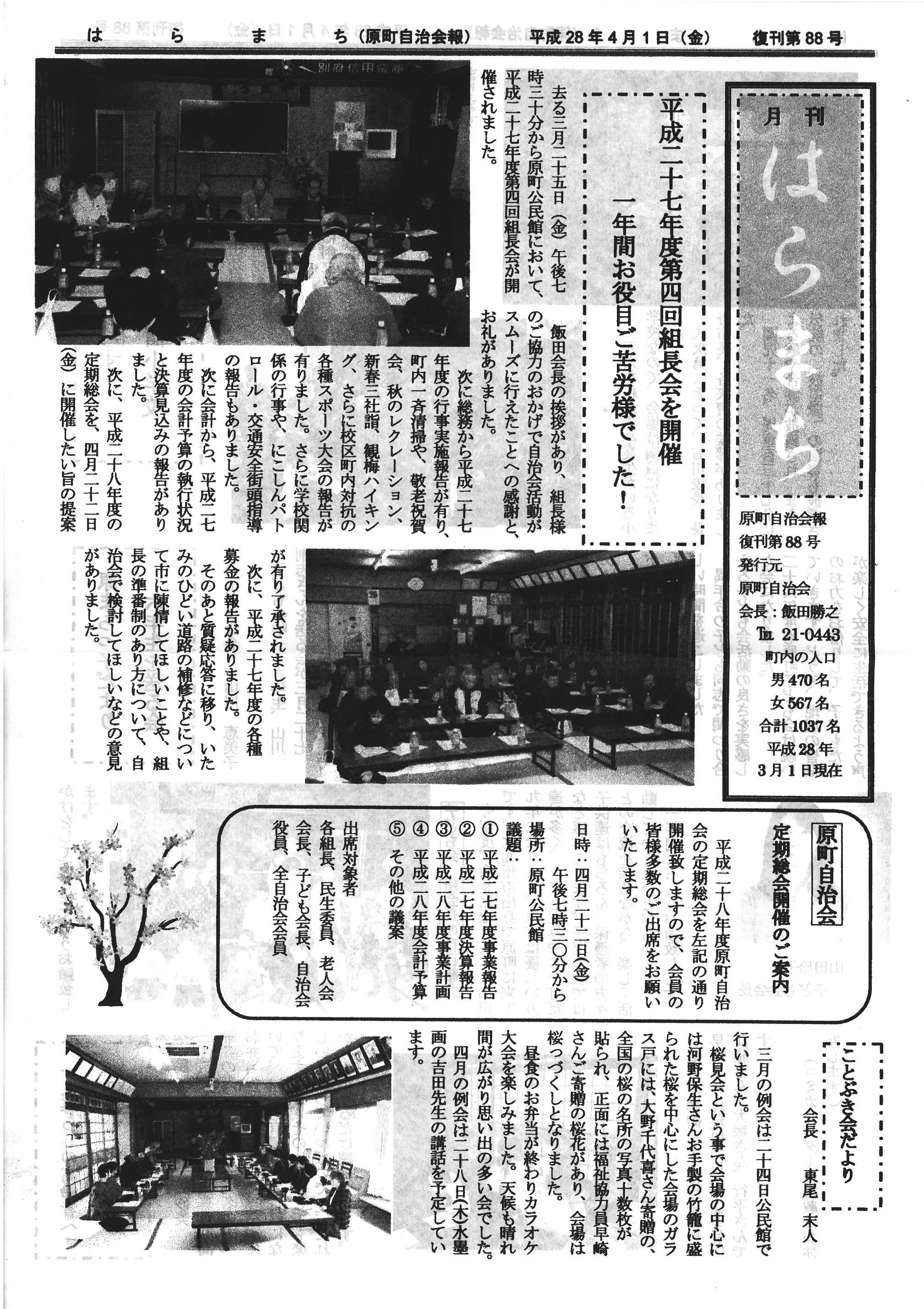 haramachi_201604