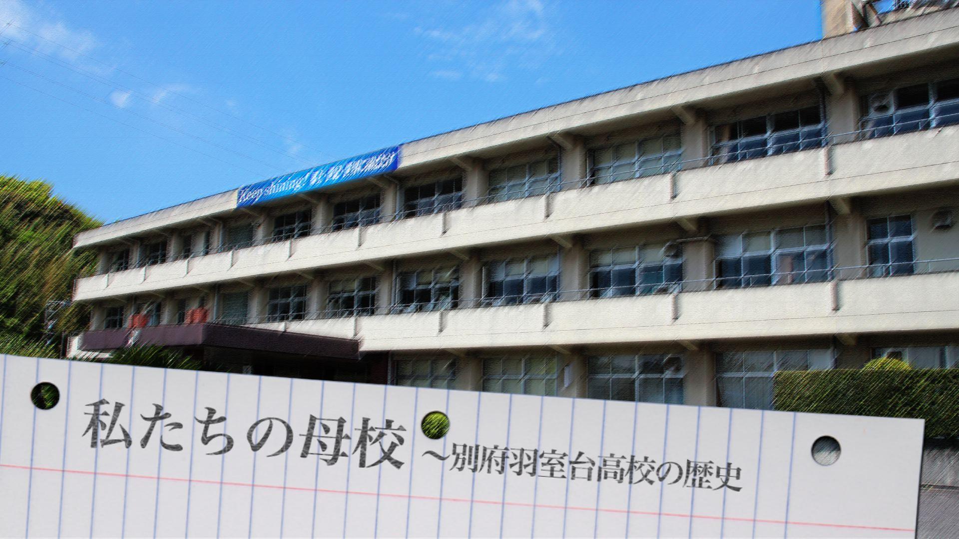 私たちの母校