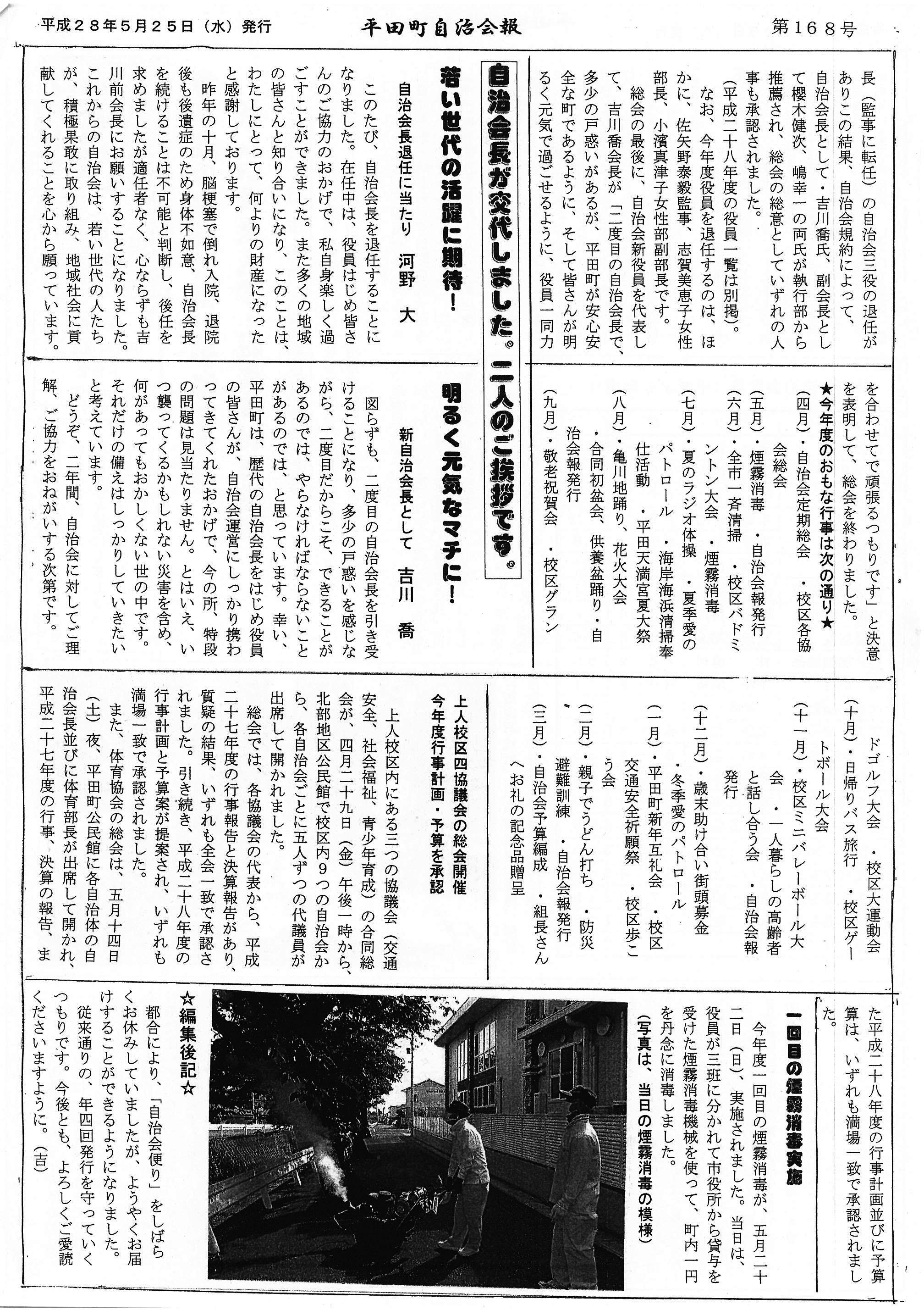 hiratamachi06_2