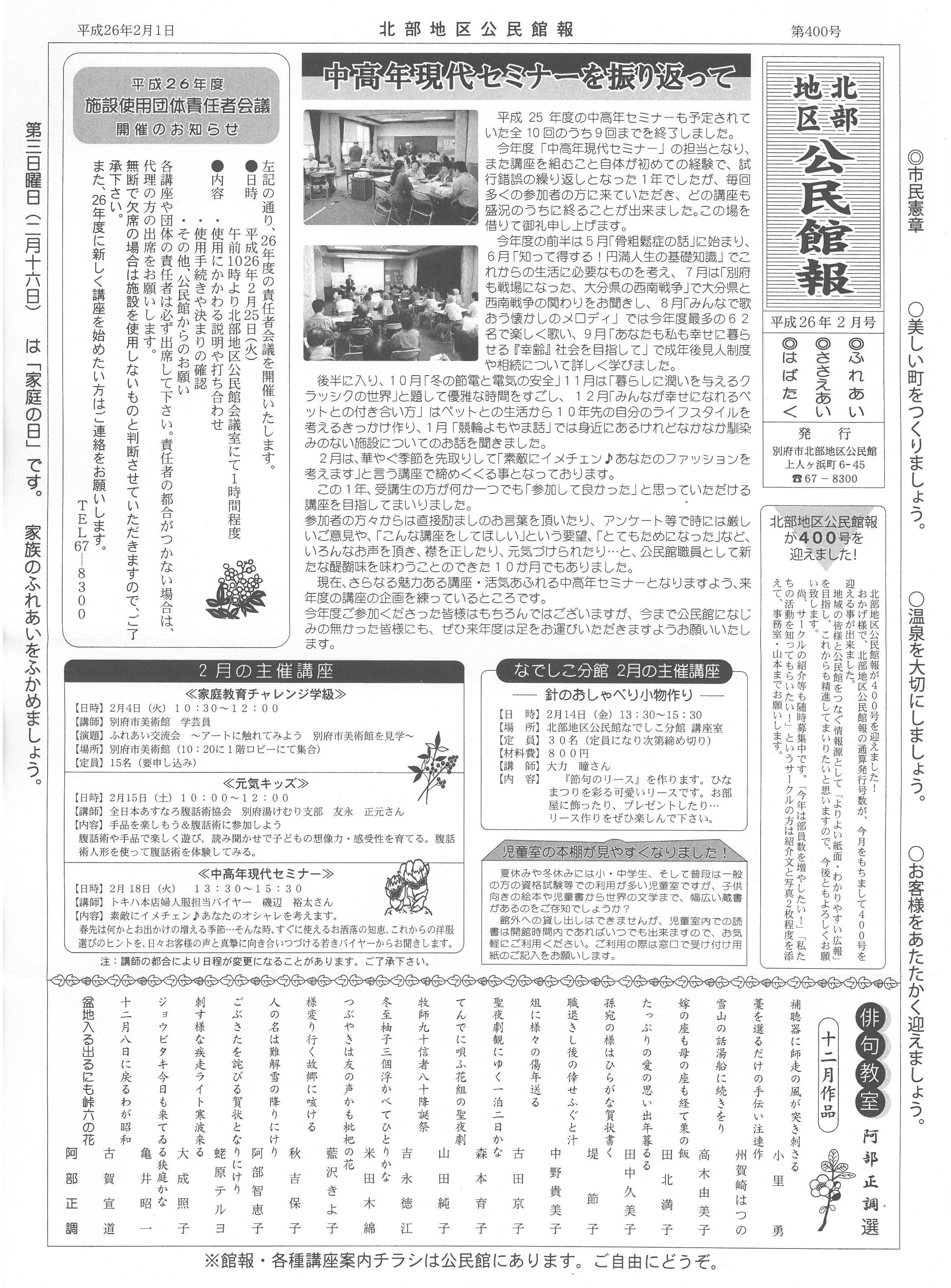 hokubu201402