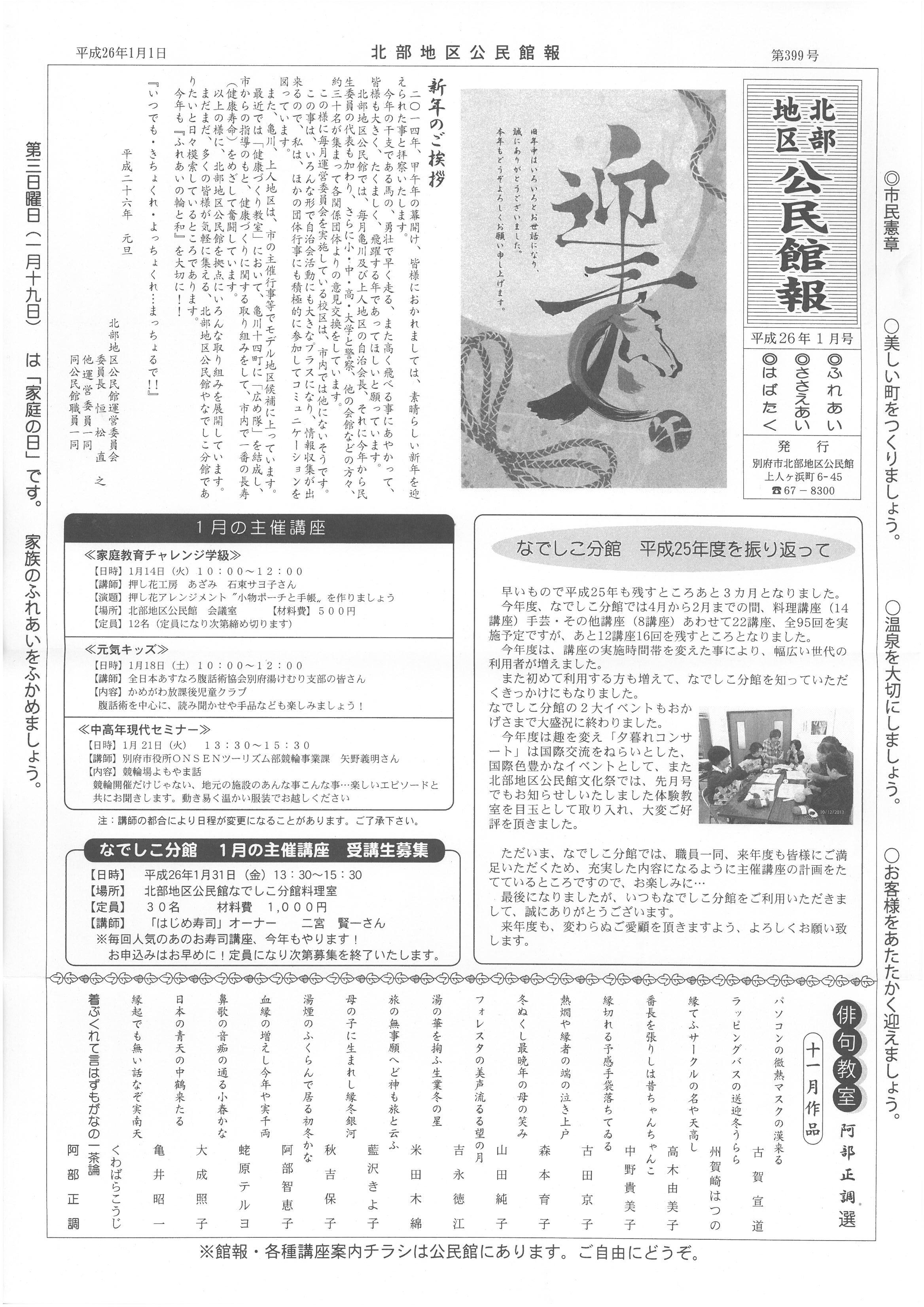 hokubu2014_01