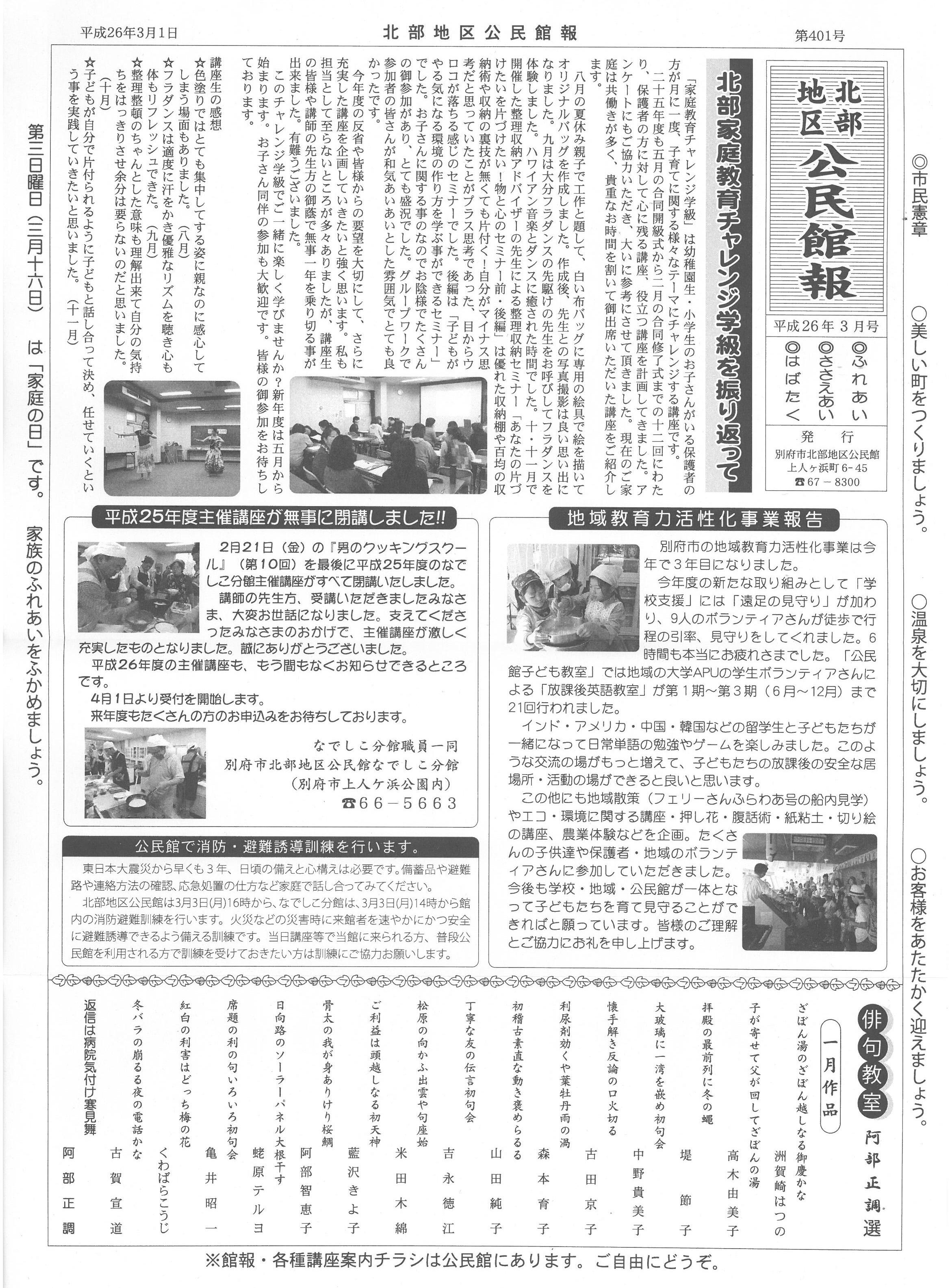 hokubu2014_03
