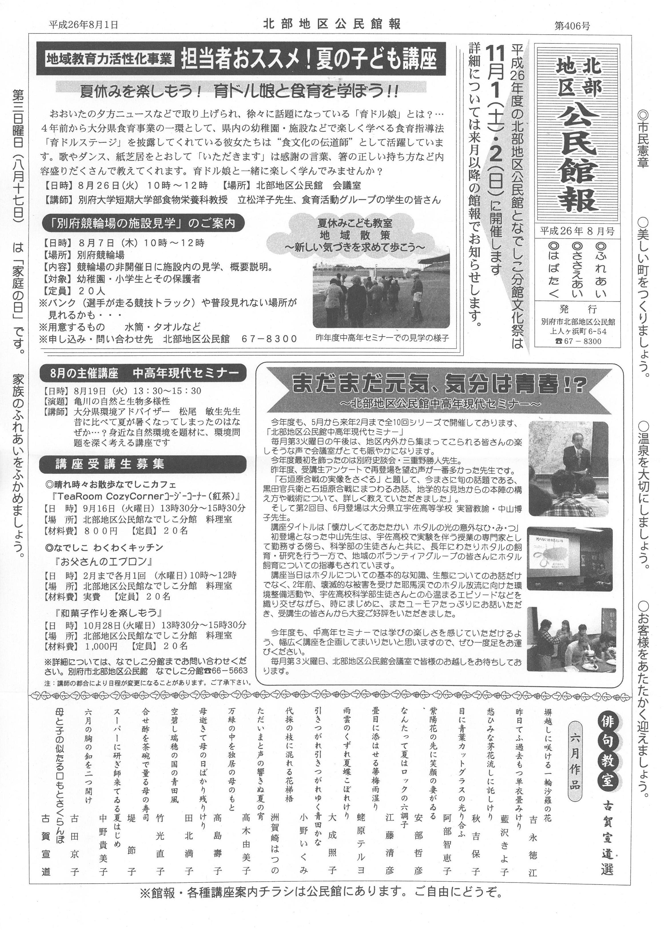 hokubu2014_08