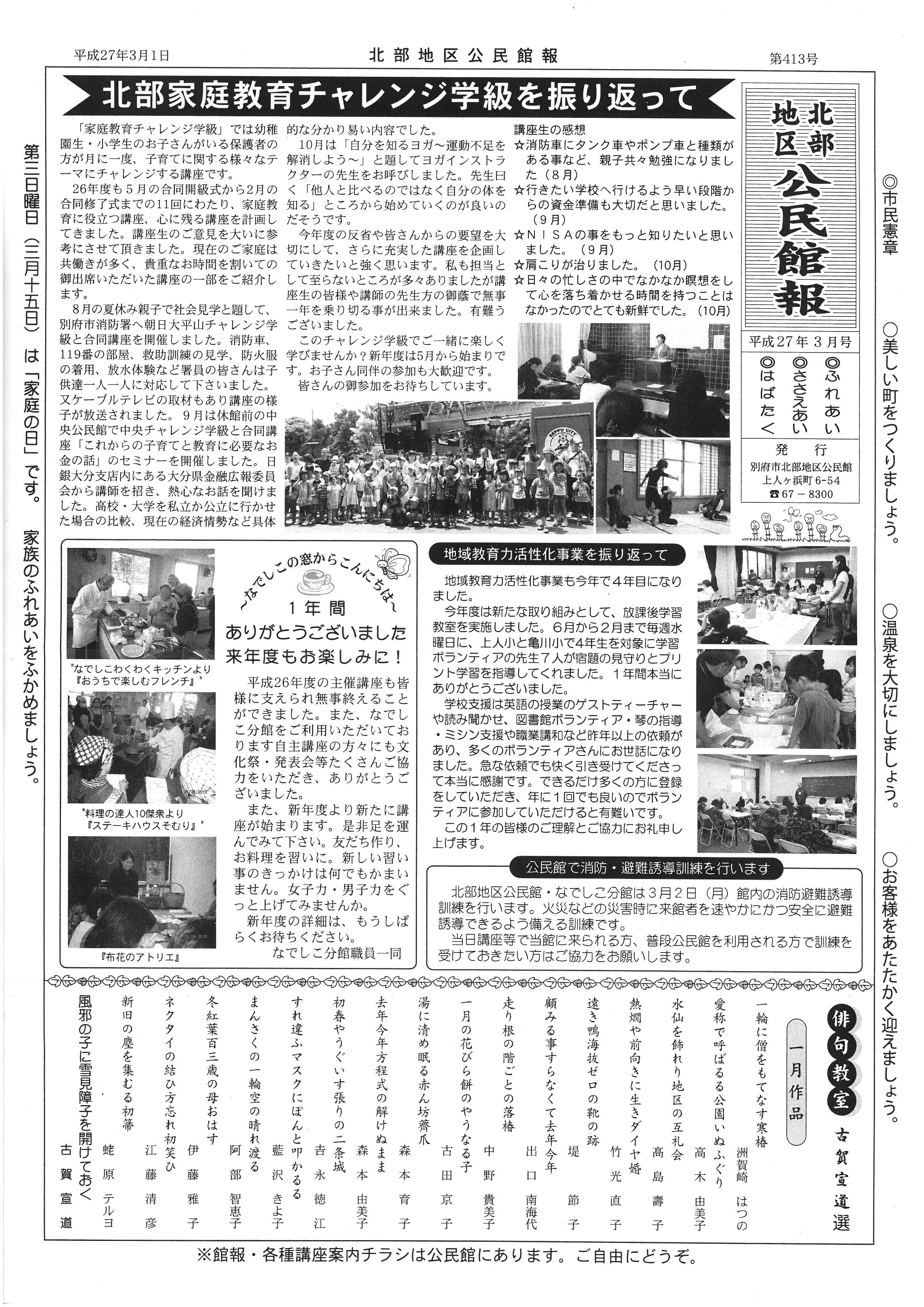 hokubu2015_03